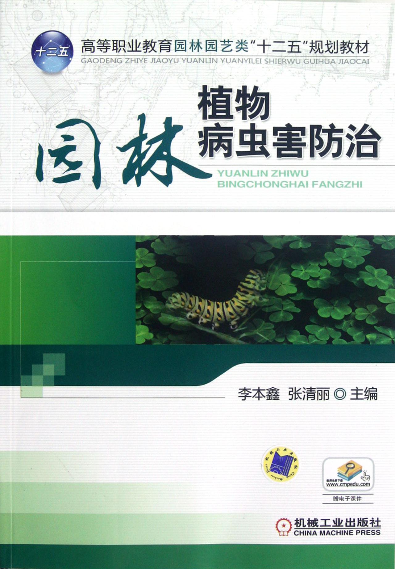 园林植物病虫害防治(高等职业教育园林园艺类十二五规划教材)