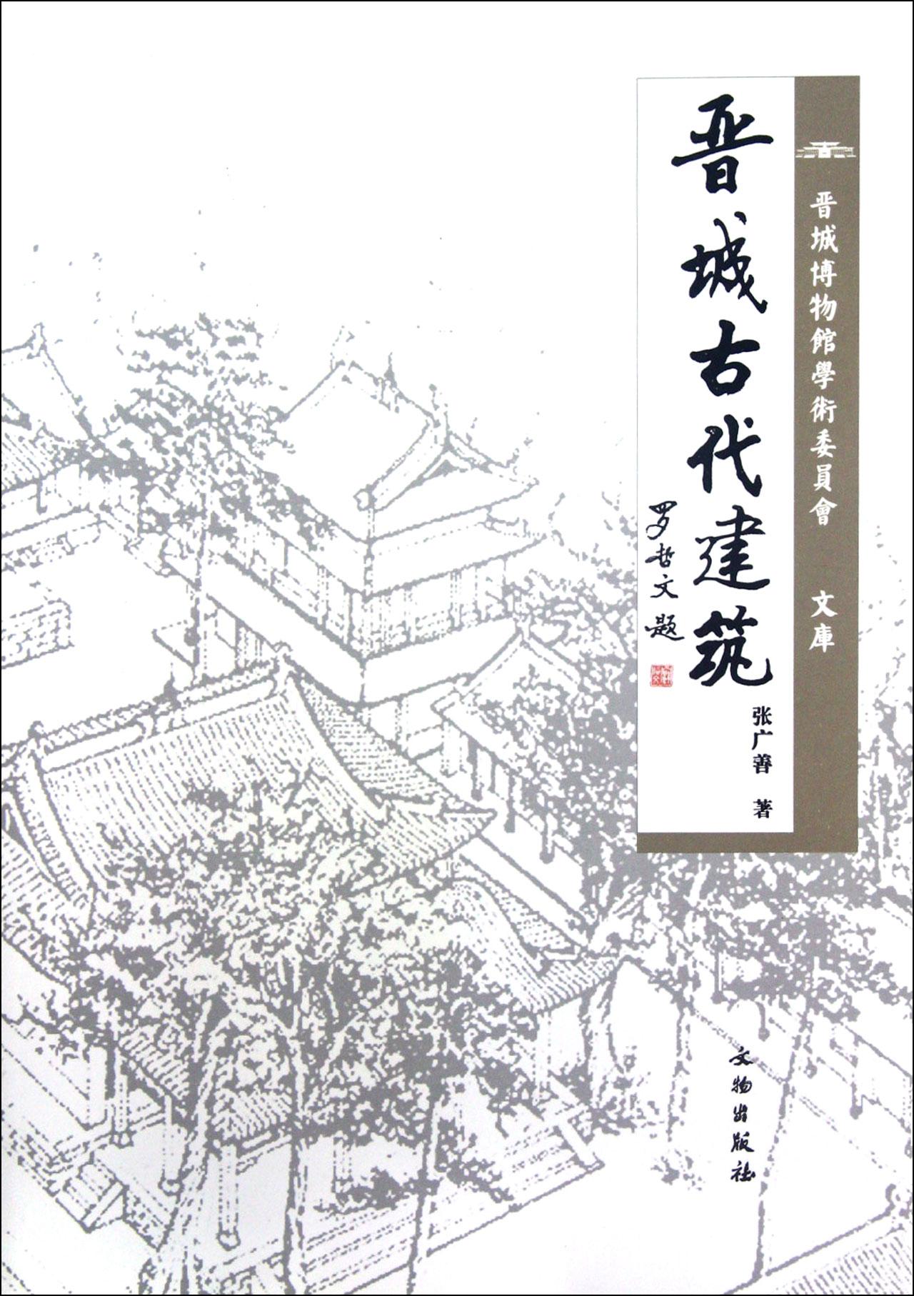 古代建筑简笔画亭子 彩色