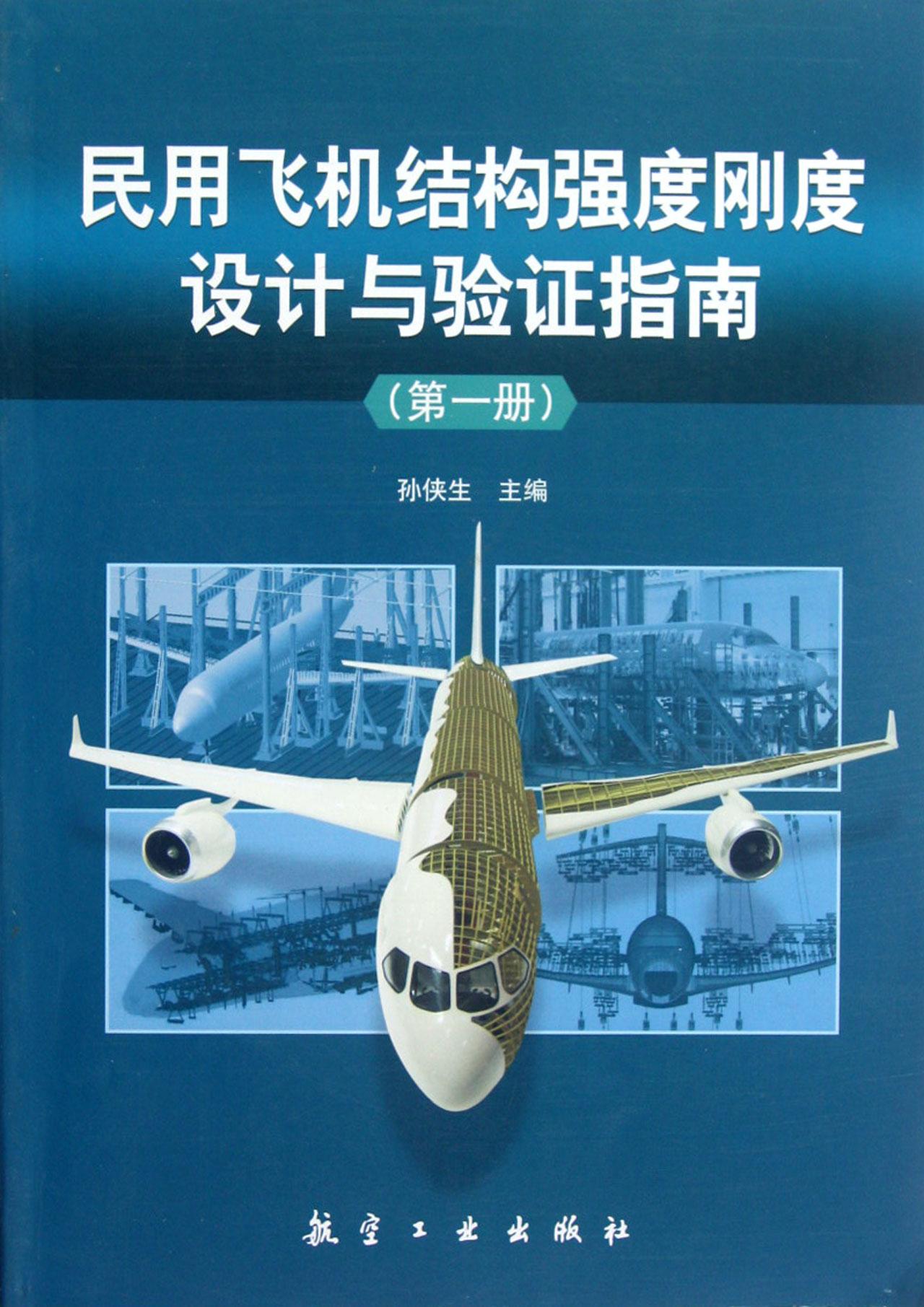 民用飞机结构强度刚度设计与验证指南(1)