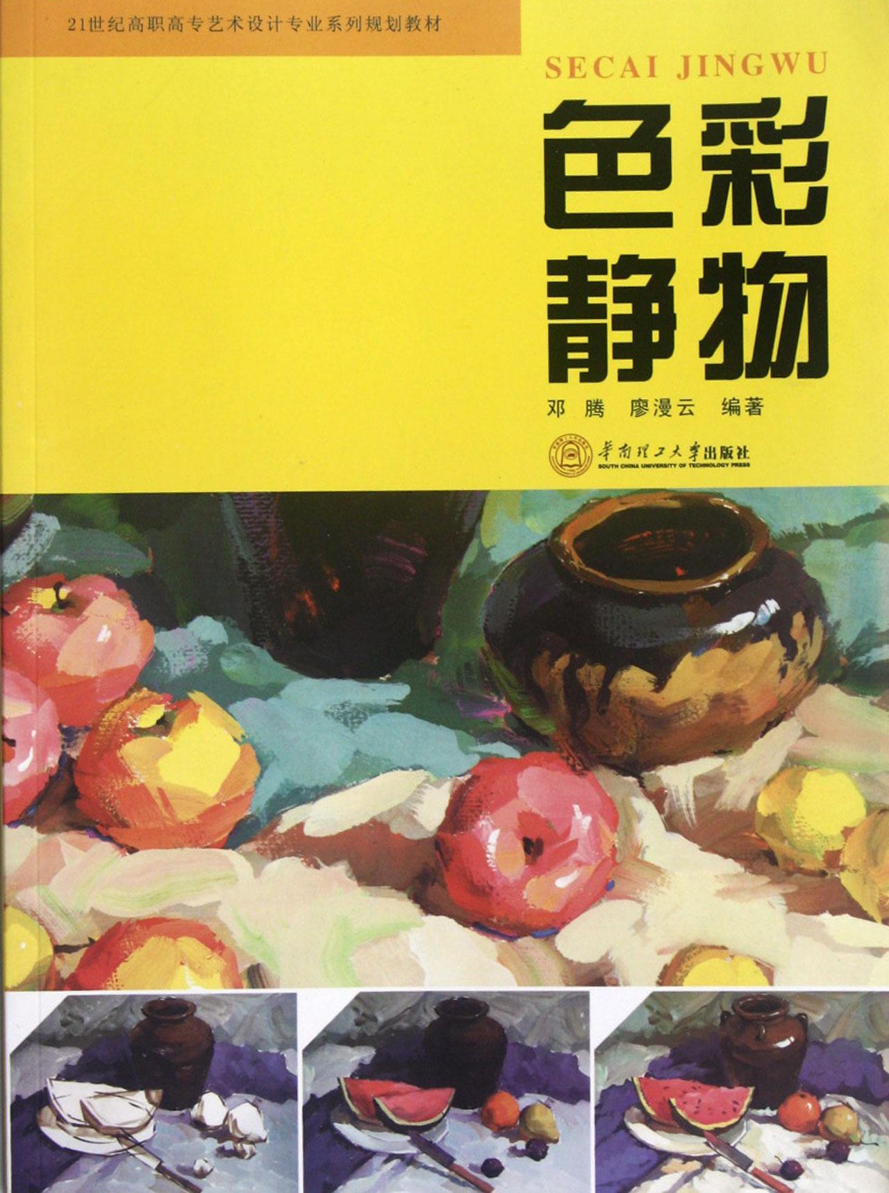 色彩静物(21世纪高职高专艺术设计专业系列规划教材)
