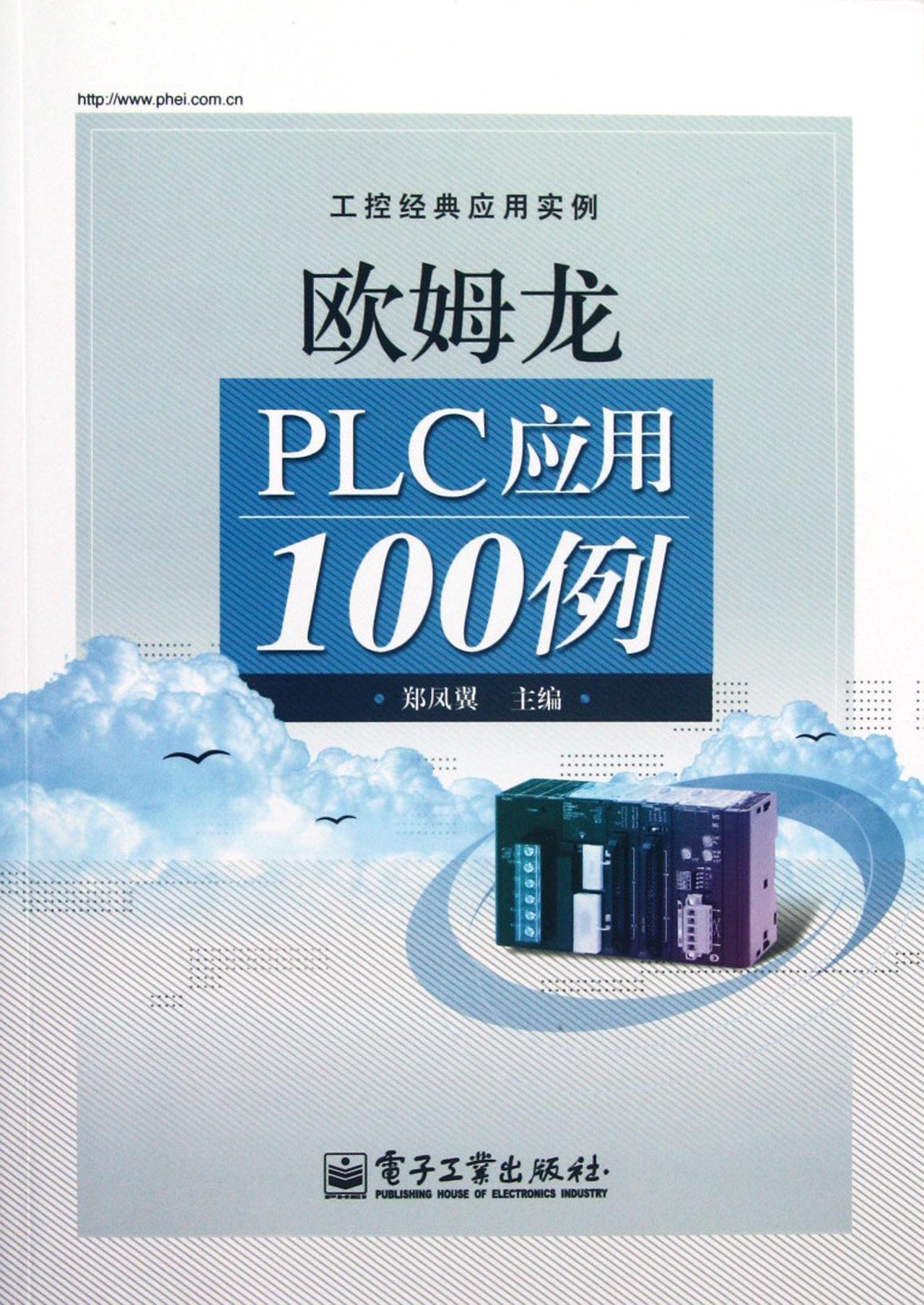 欧姆龙plc应用100例(工控经典应用实例)