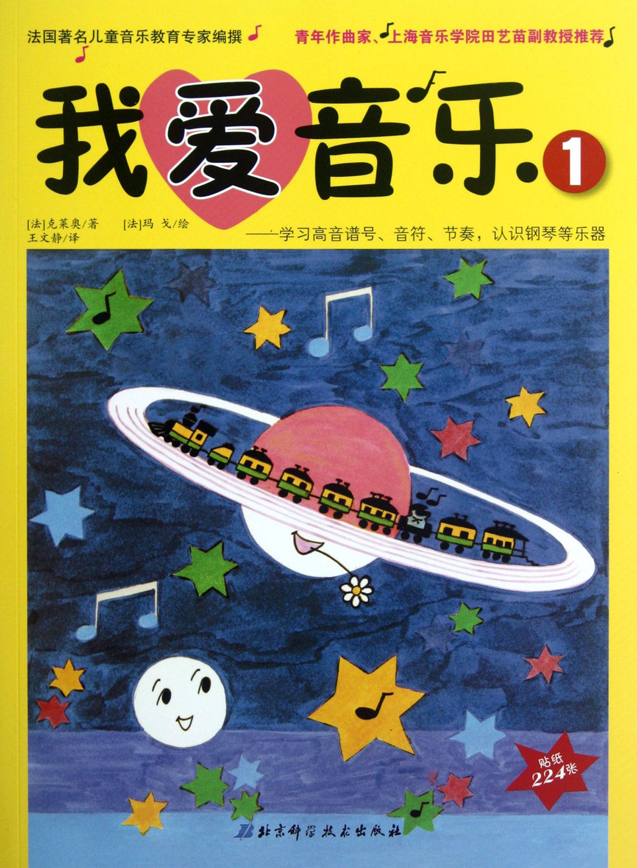 我爱音乐1学习高音谱号音符节奏认识钢琴等乐器