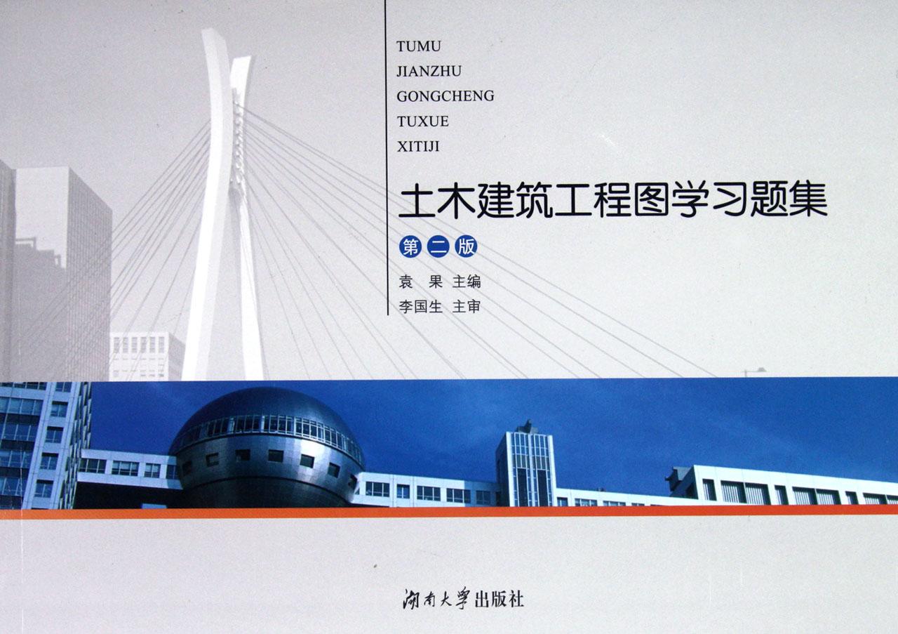 土木建筑工程图学习题集;
