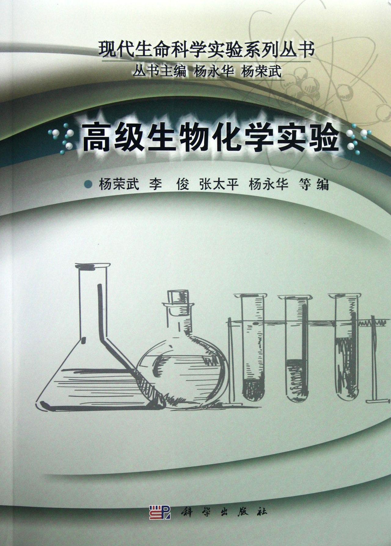 高级生物化学实验/现代生命科学实验系列丛书