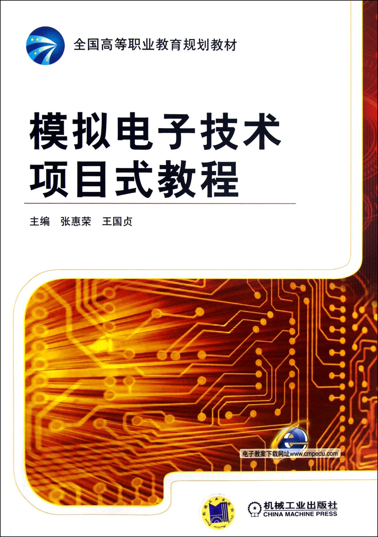 模拟电子技术项目式教程(全国高等职业教育规划教材)
