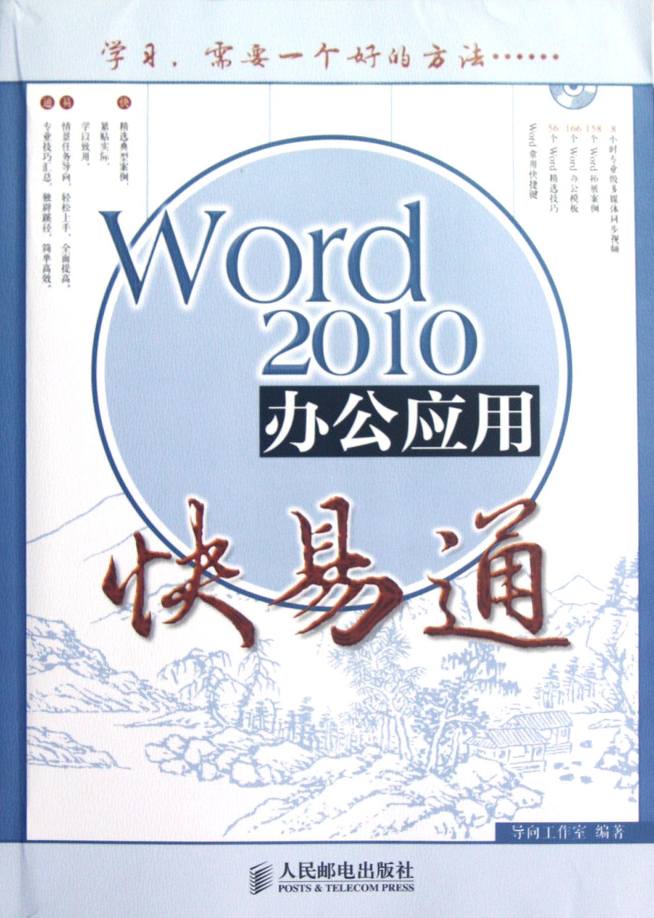 word2010办公应用快易通(附光盘)