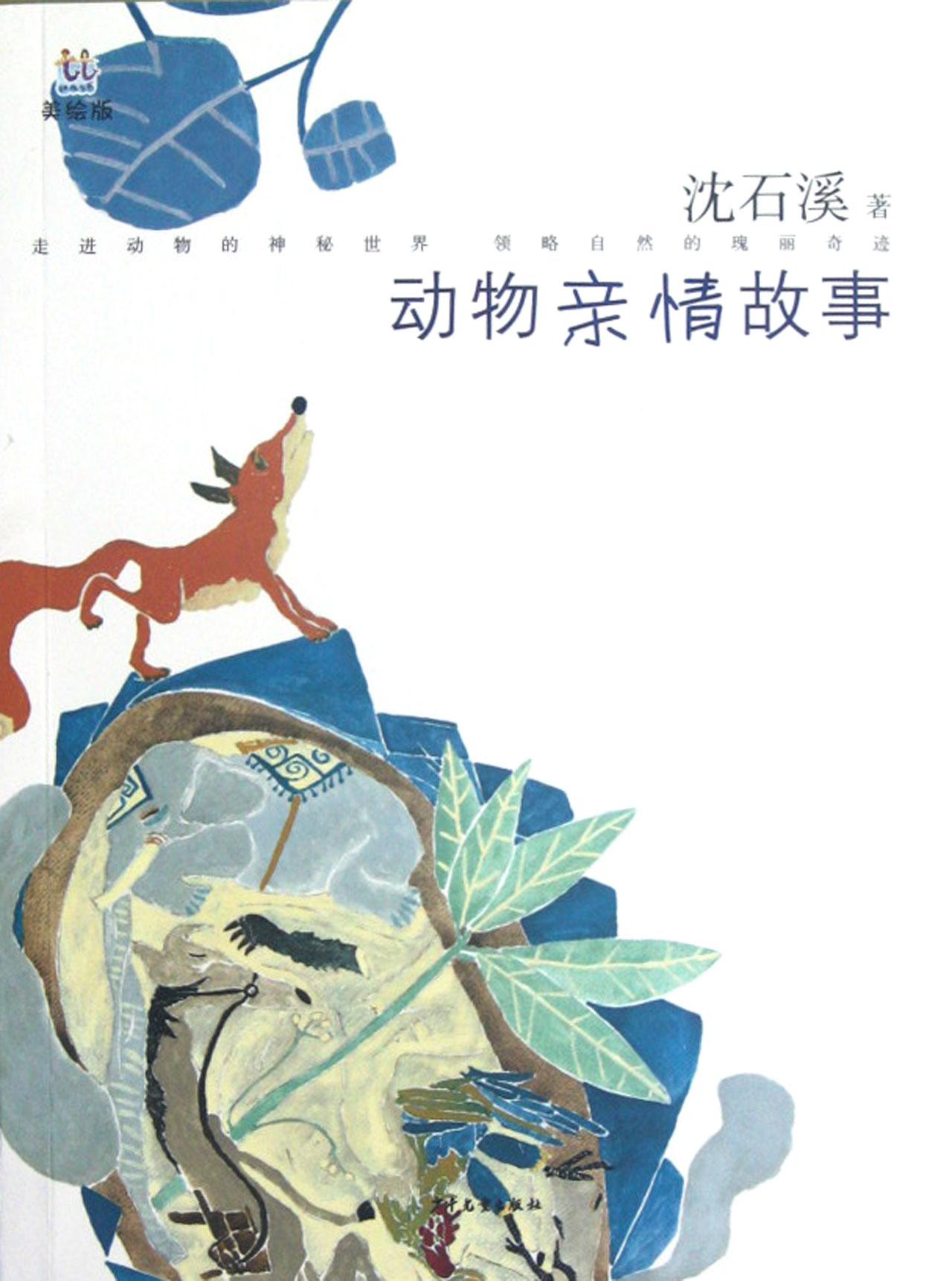 动物亲情故事(美绘版)