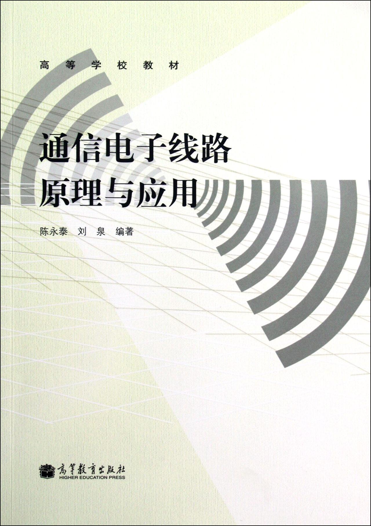 通信电子线路原理与应用(高等学校教材)