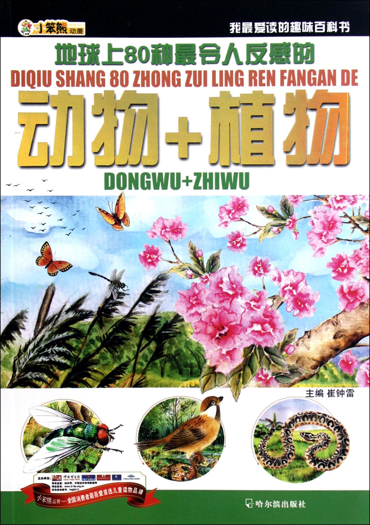 地球上80种最令人反感的动物+植物
