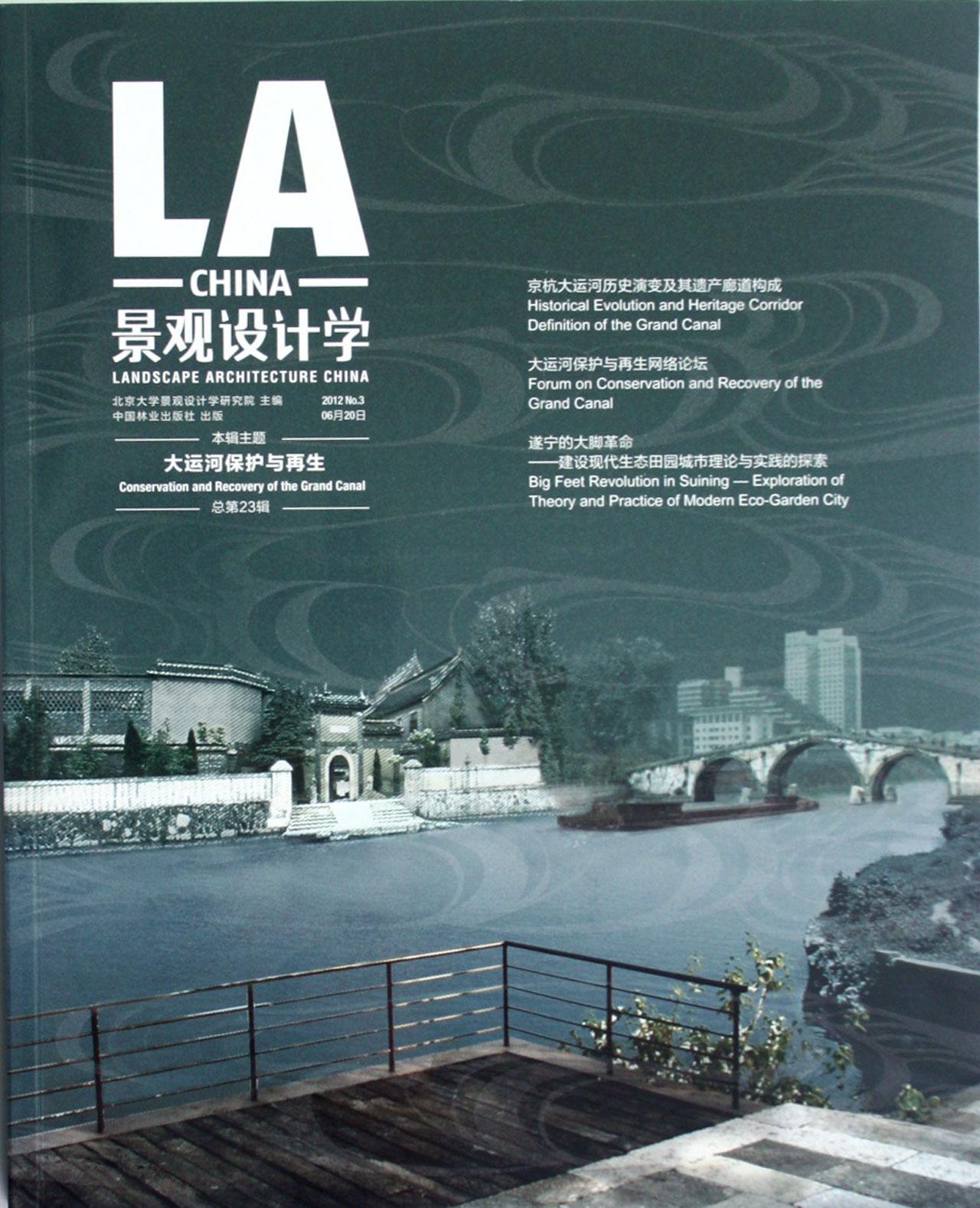 景观设计学(2012no.3总第23辑大运河保护与再生)