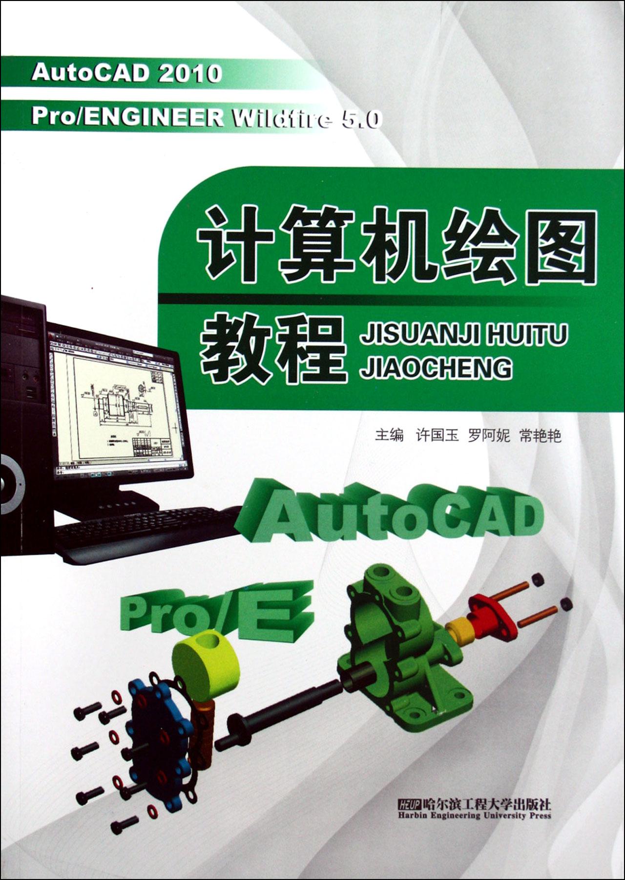 計算機繪圖教程-博庫網圖片
