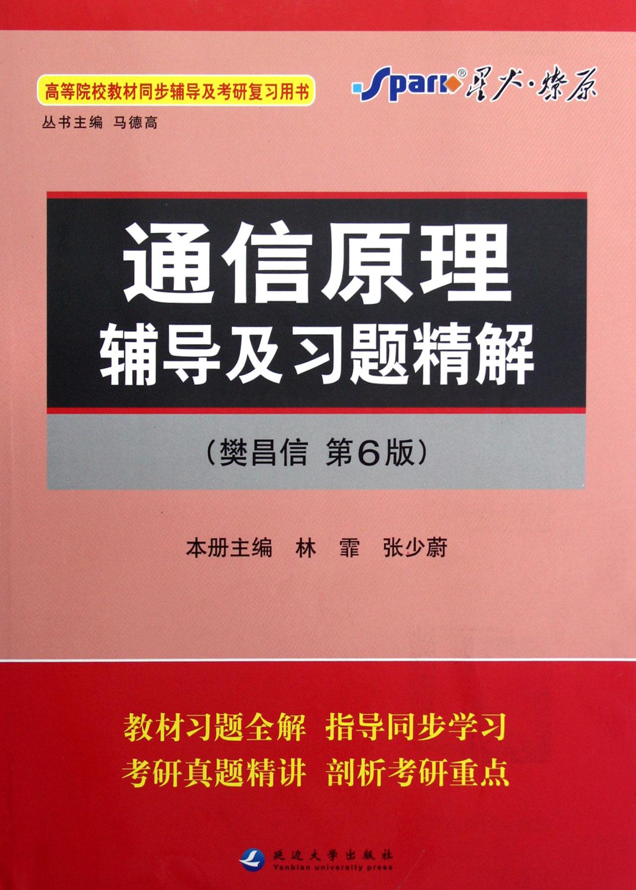 通信原理辅导及习题精解(樊昌信第