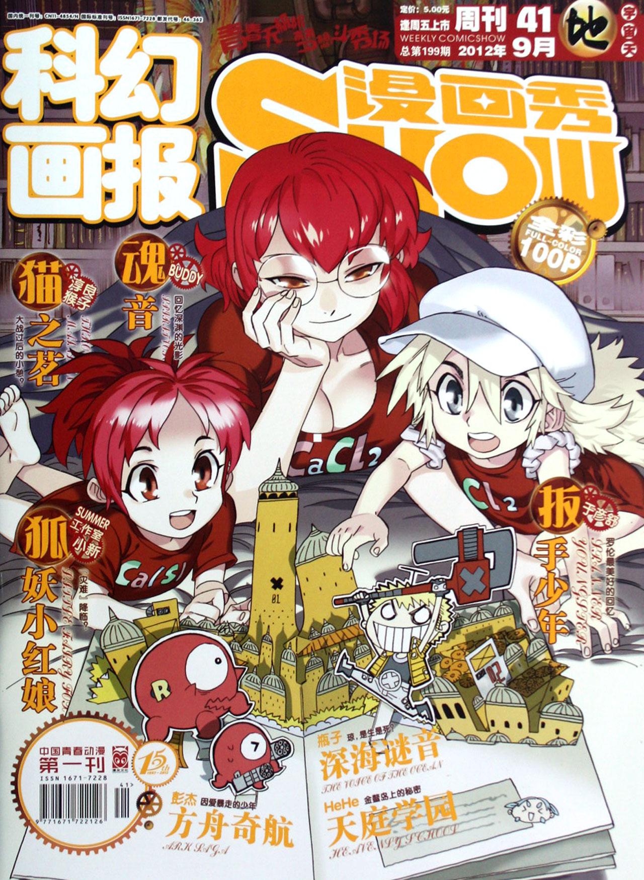科幻画报漫画秀SHOW(2012年41总第199期)-早苗漫画-小姐图片