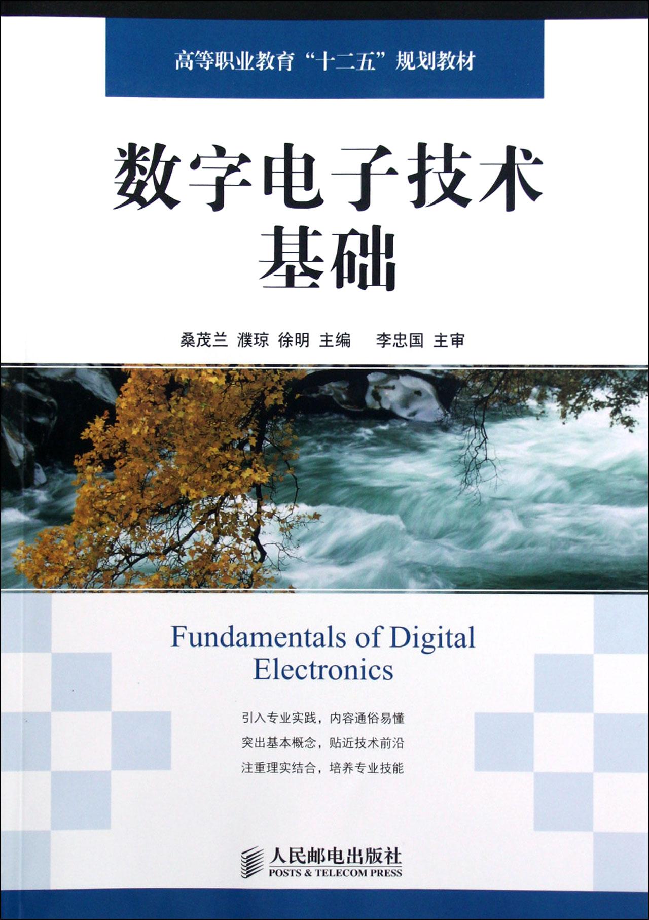 数字电子技术基础(高等职业教育十二五规划教材)