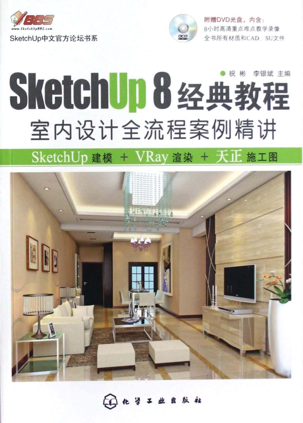 sketchup8经典教程(附光盘室内设计全流程案例精讲)
