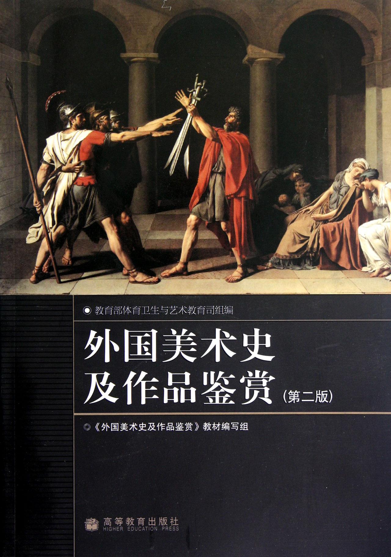 外国美术史及作品鉴赏(附光盘第2版)图片
