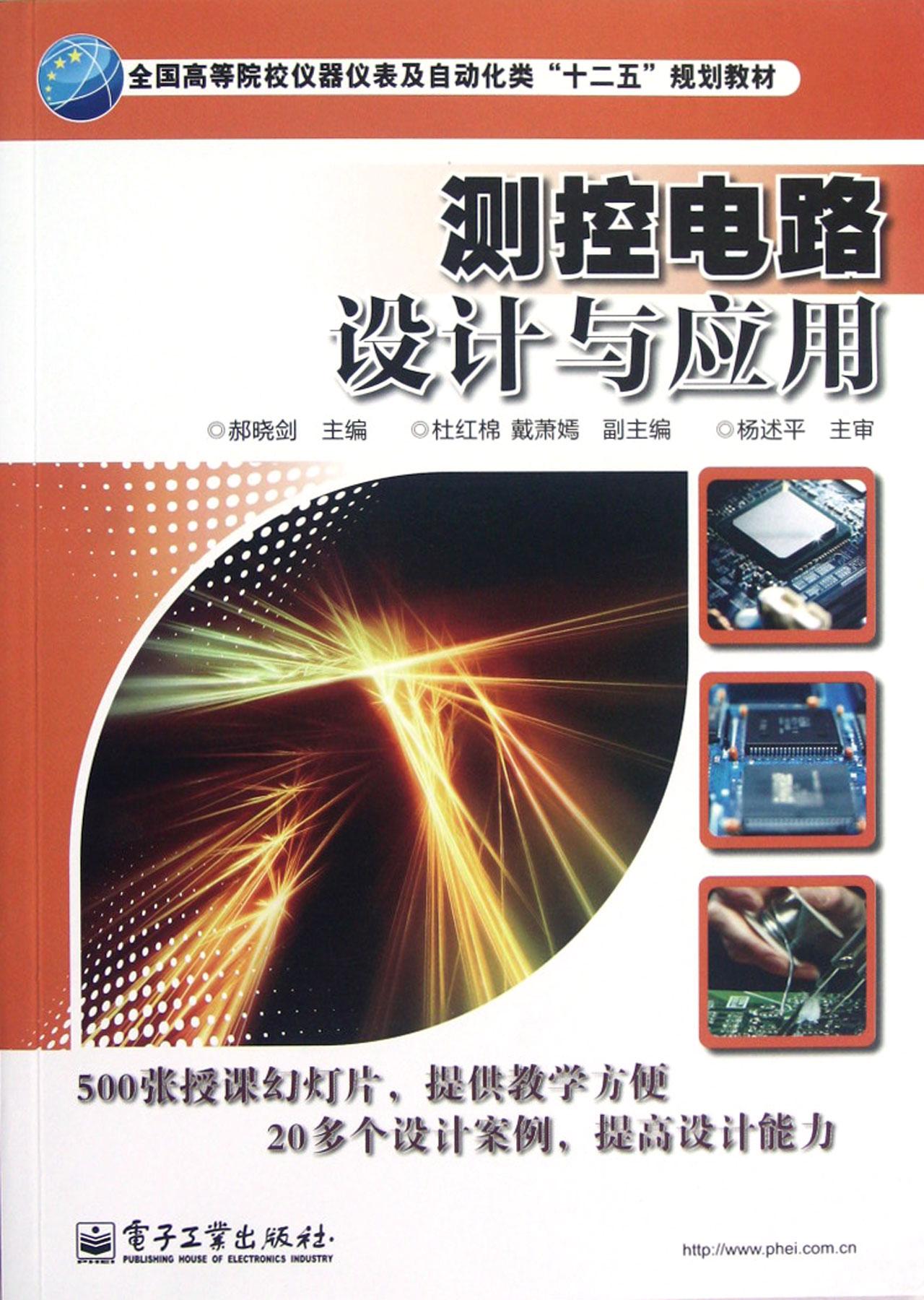 绪论 第1章 测控电路概述 1.1 测控系统组成 1.2 测控系统设计要求 1.3 测控电路的功能及要求 1.3.1 测控电路的功能 1.3.2 测控电路的主要要求 1.4 测控电路设计及优化 1.5 部件之间的连接与匹配 1.5.1 电气性能相互匹配问题 1.5.2 信号耦合方式和时序配合 第2章 传感器与接口电路 2.