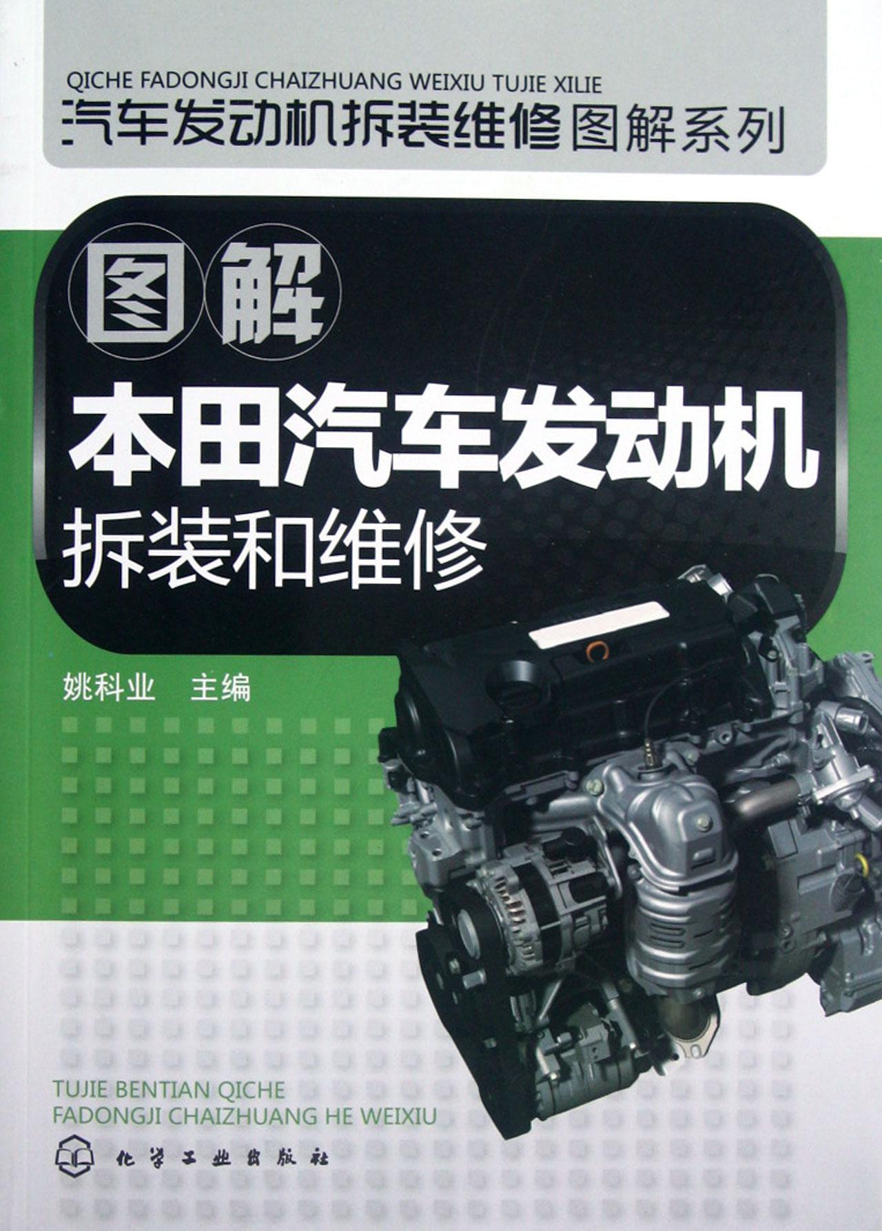 图解本田汽车发动机拆装和维修