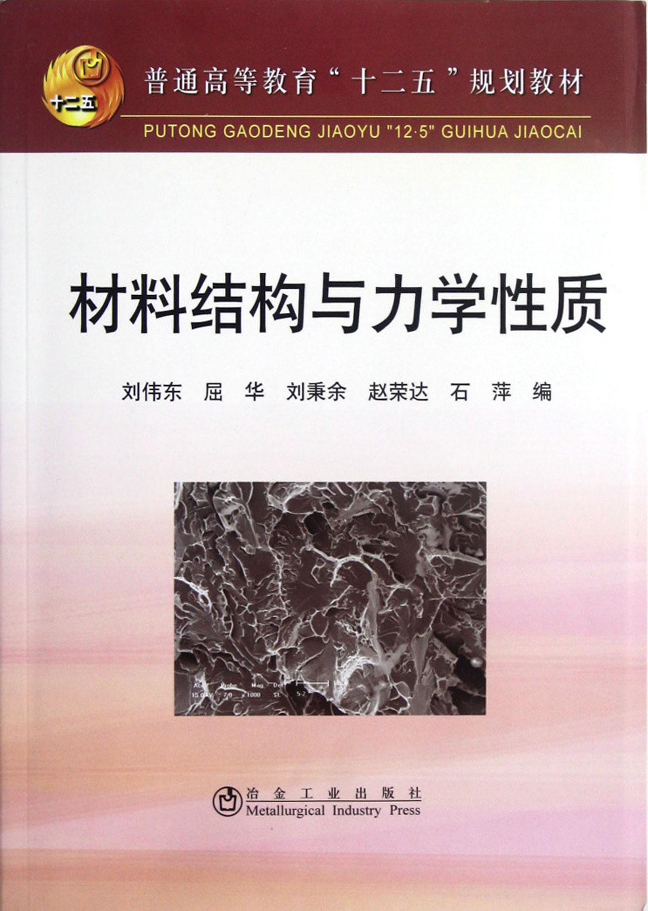材料结构与力学性质(普通高等教育十二五规划教材)