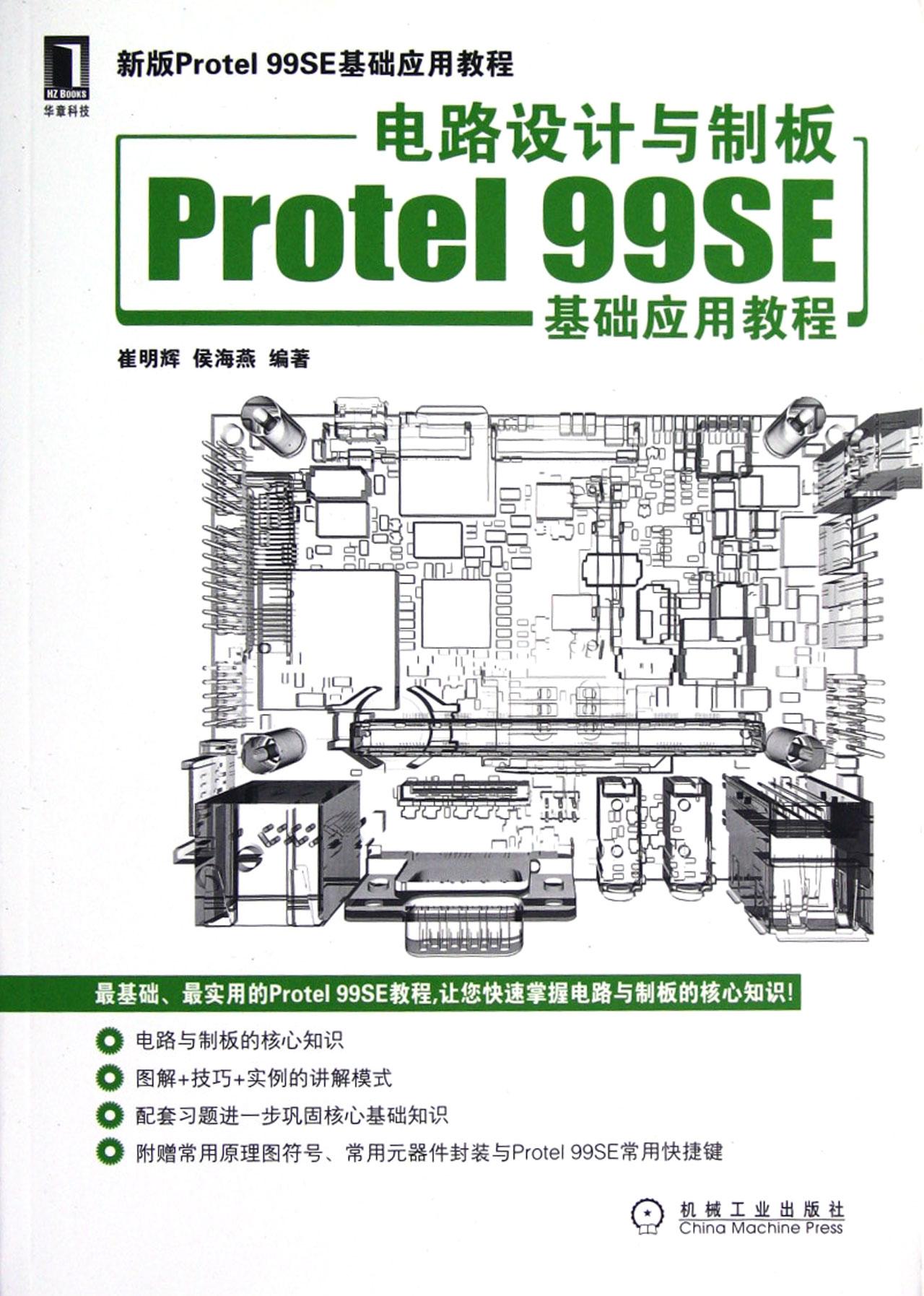 电路设计与制板protel99se基础应用教程(新版protel)