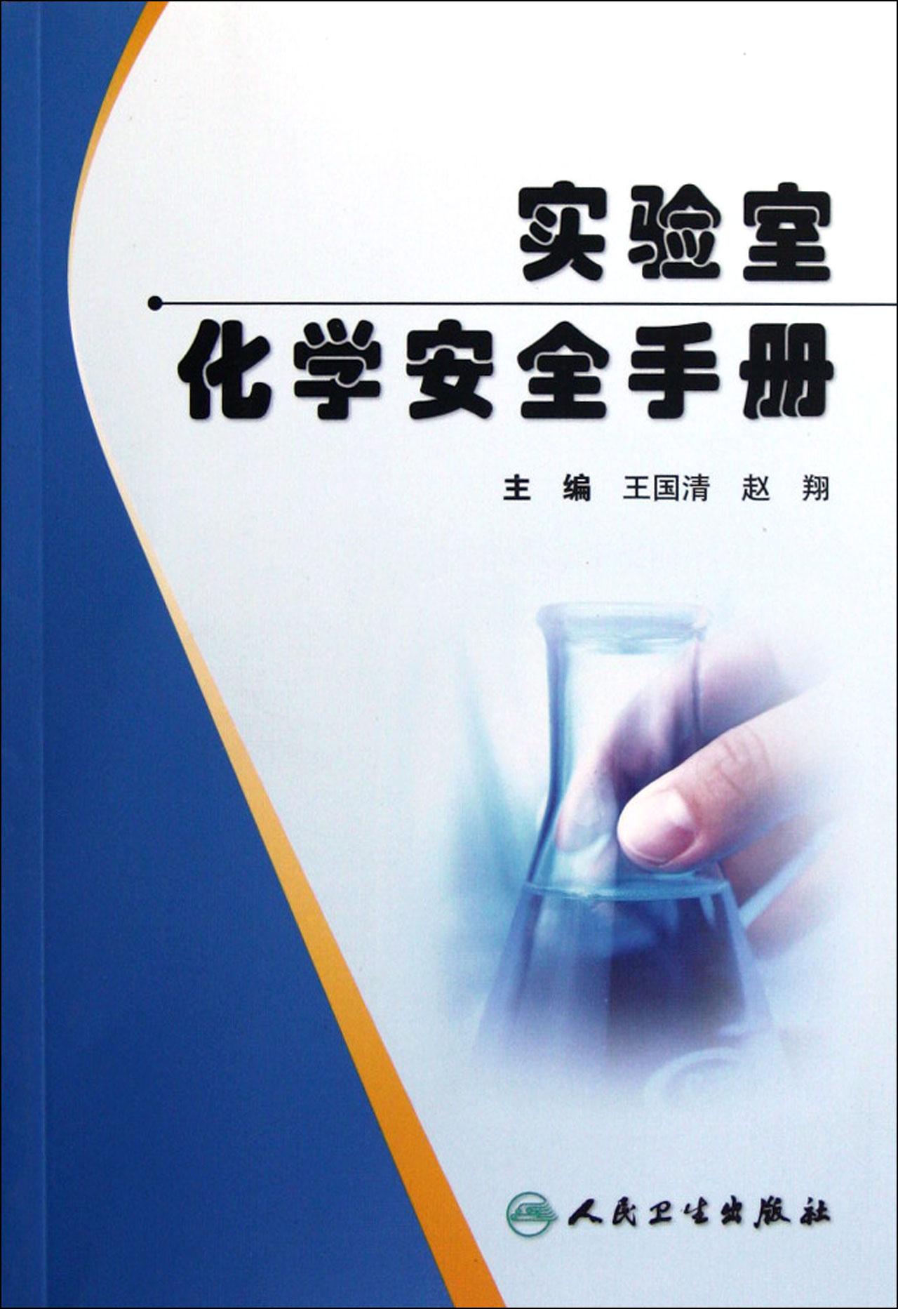 实验室化学安手册