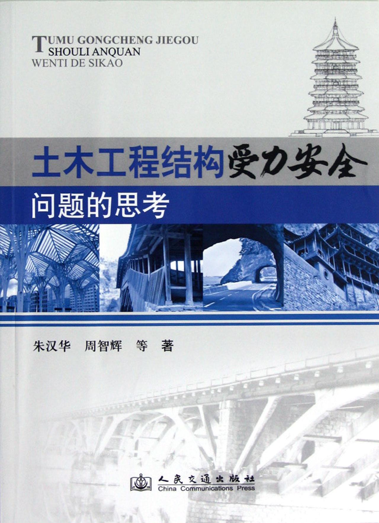土木工程结构受力安全问题的思考