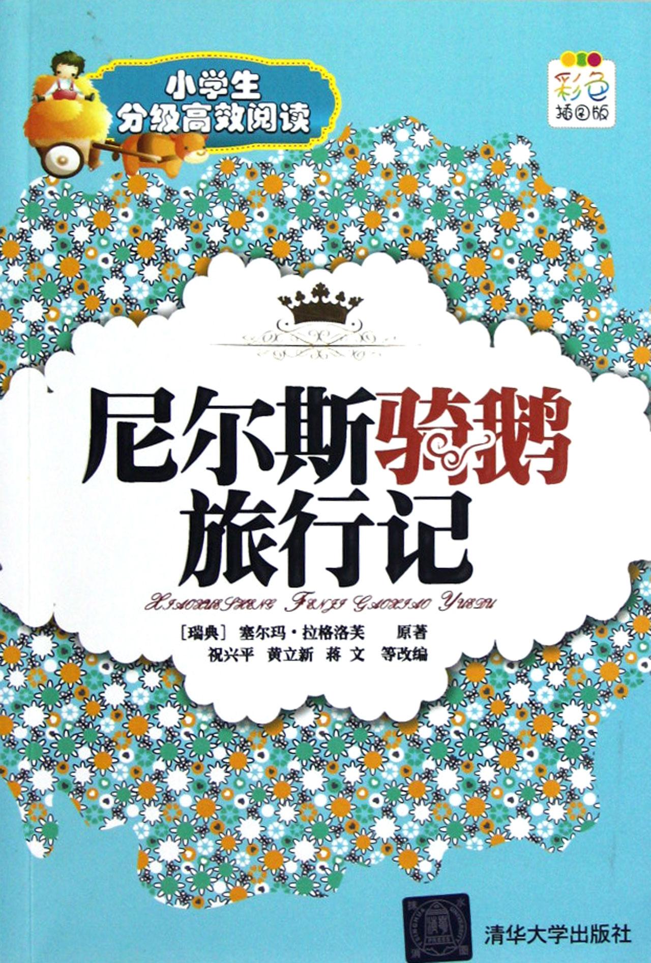 尼尔斯骑鹅旅行记(彩色插图版)