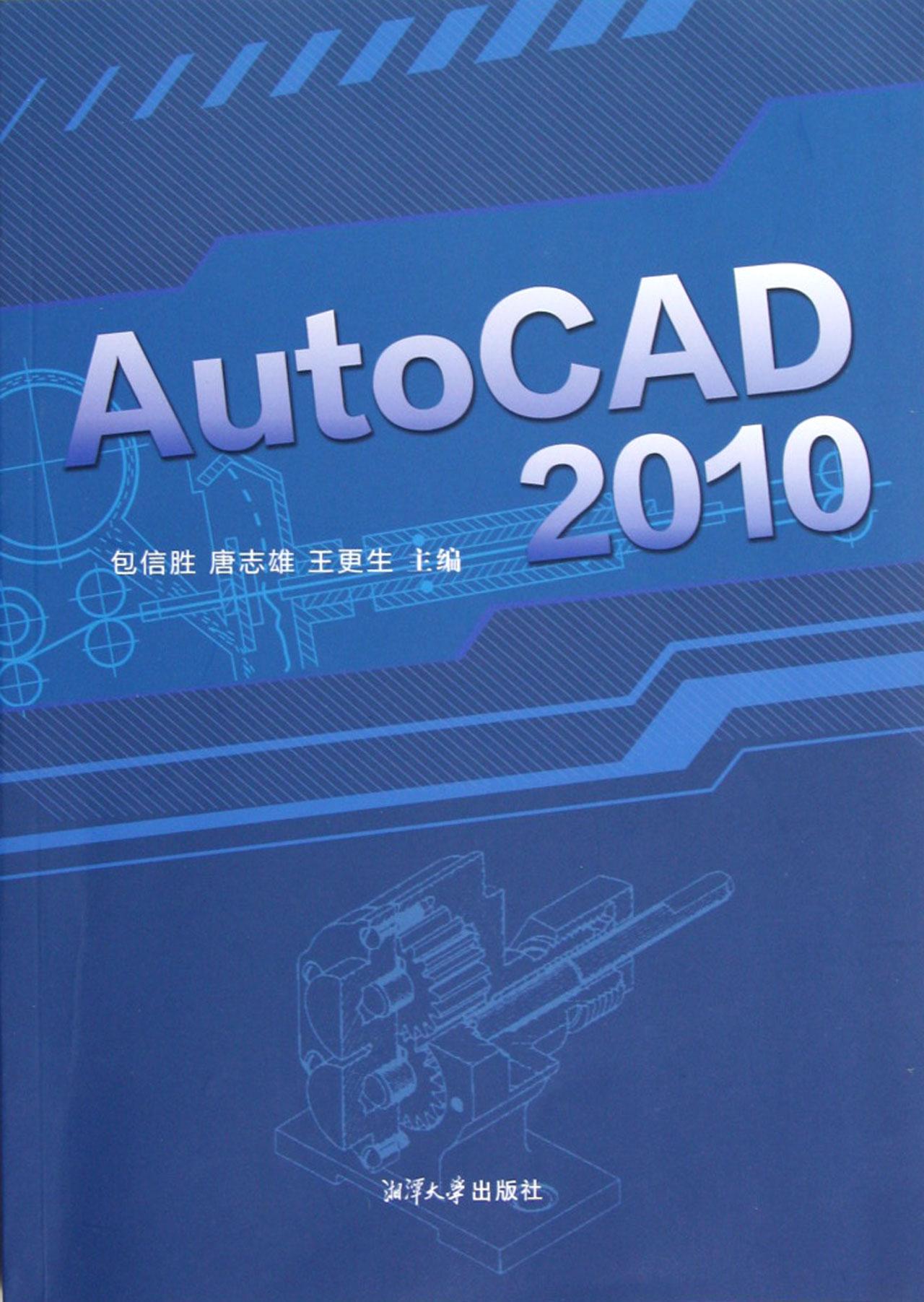 autocad00中文版_autocad2010版好用吗
