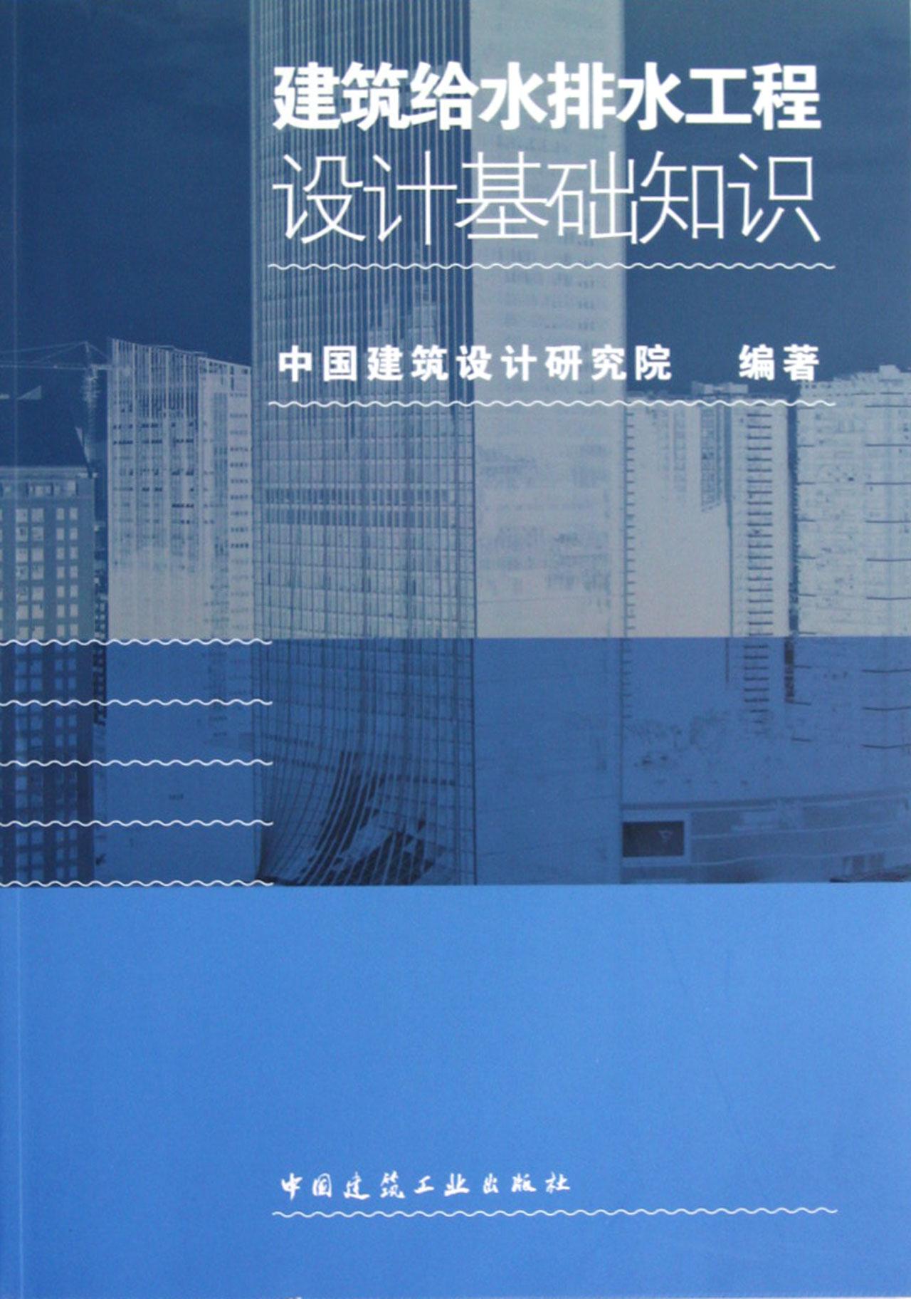 建筑给水排水工程设计基础知识