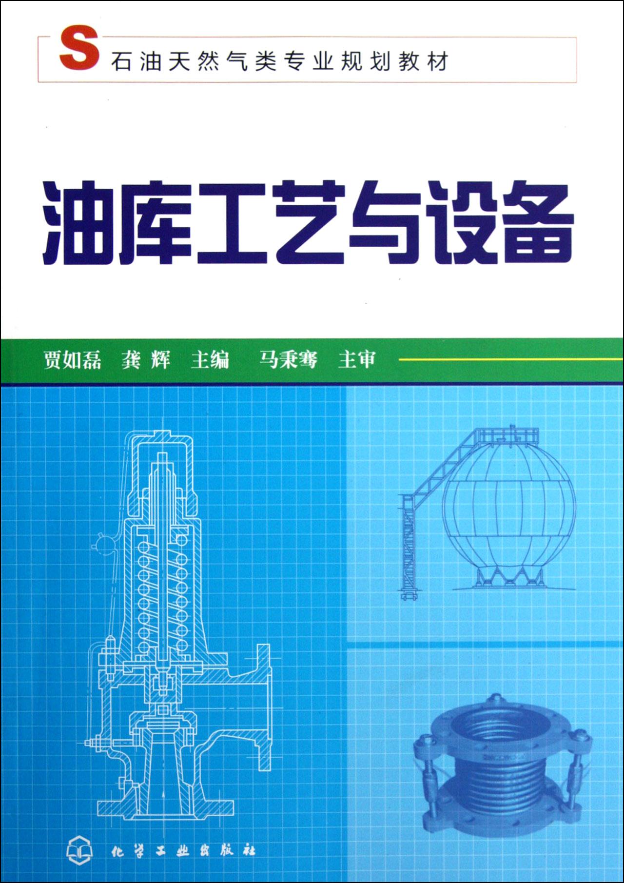 油库工艺与设备(石油天然气类专业规划教材)