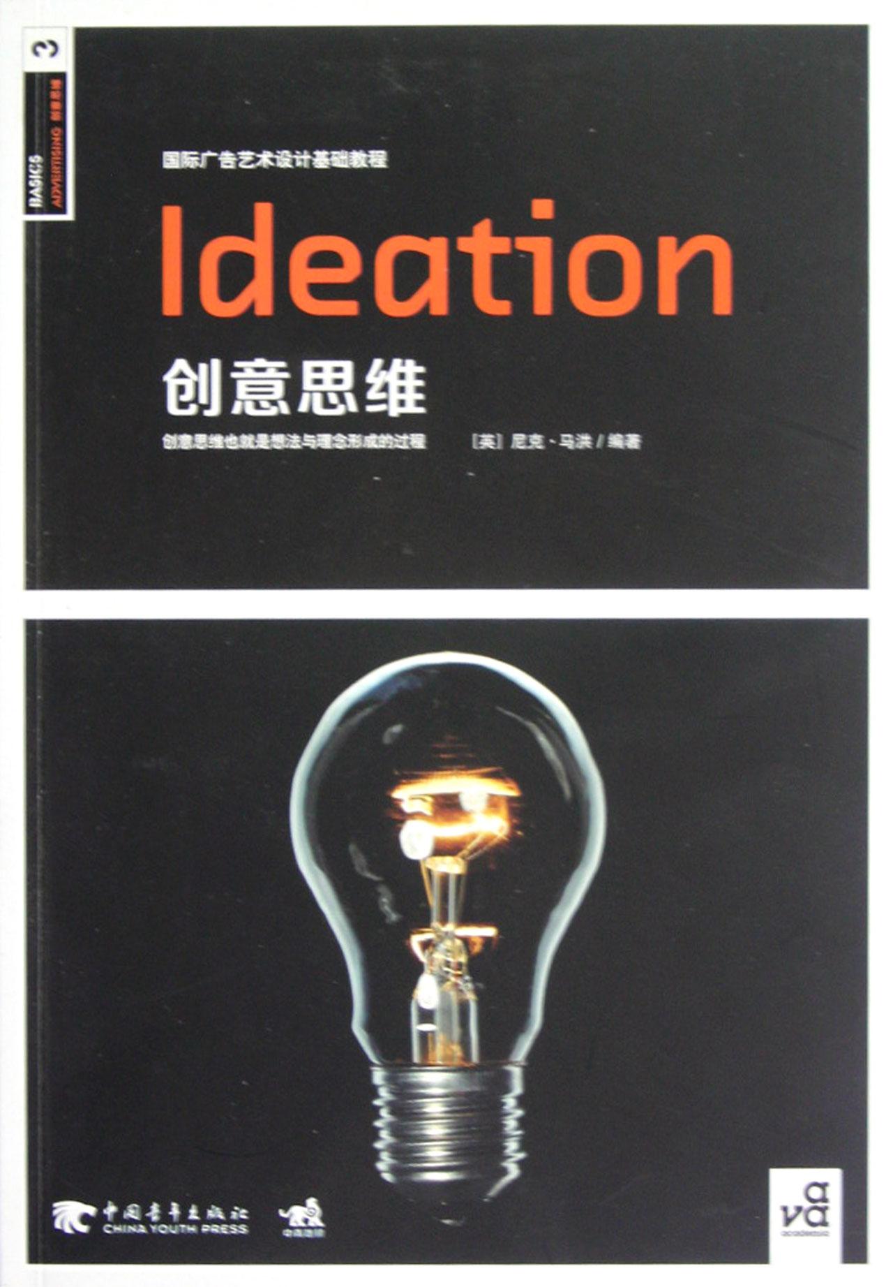 创意思维(国际广告艺术设计基础教程)