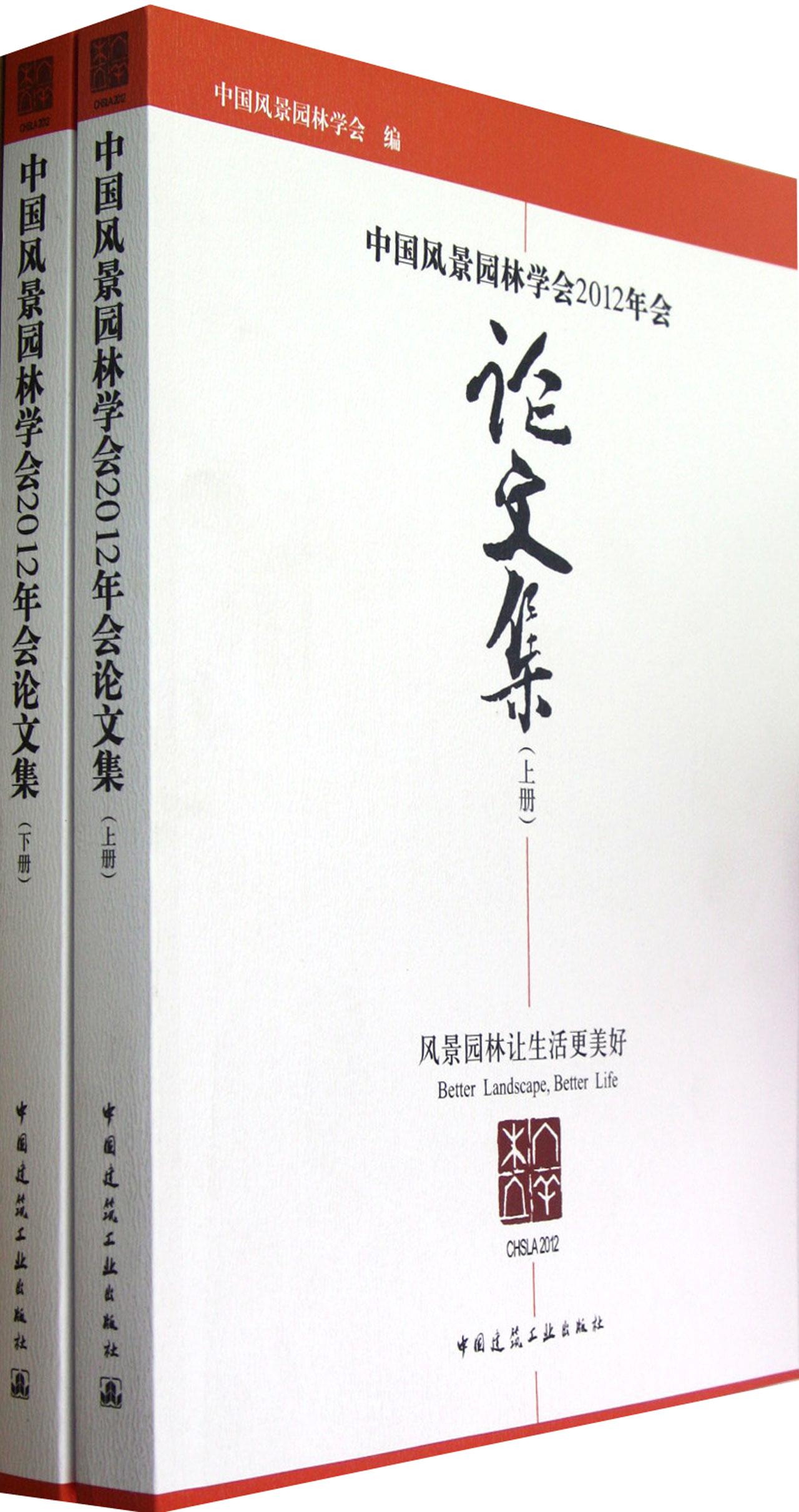 中国风景园林学会2012年会论文集(上下)