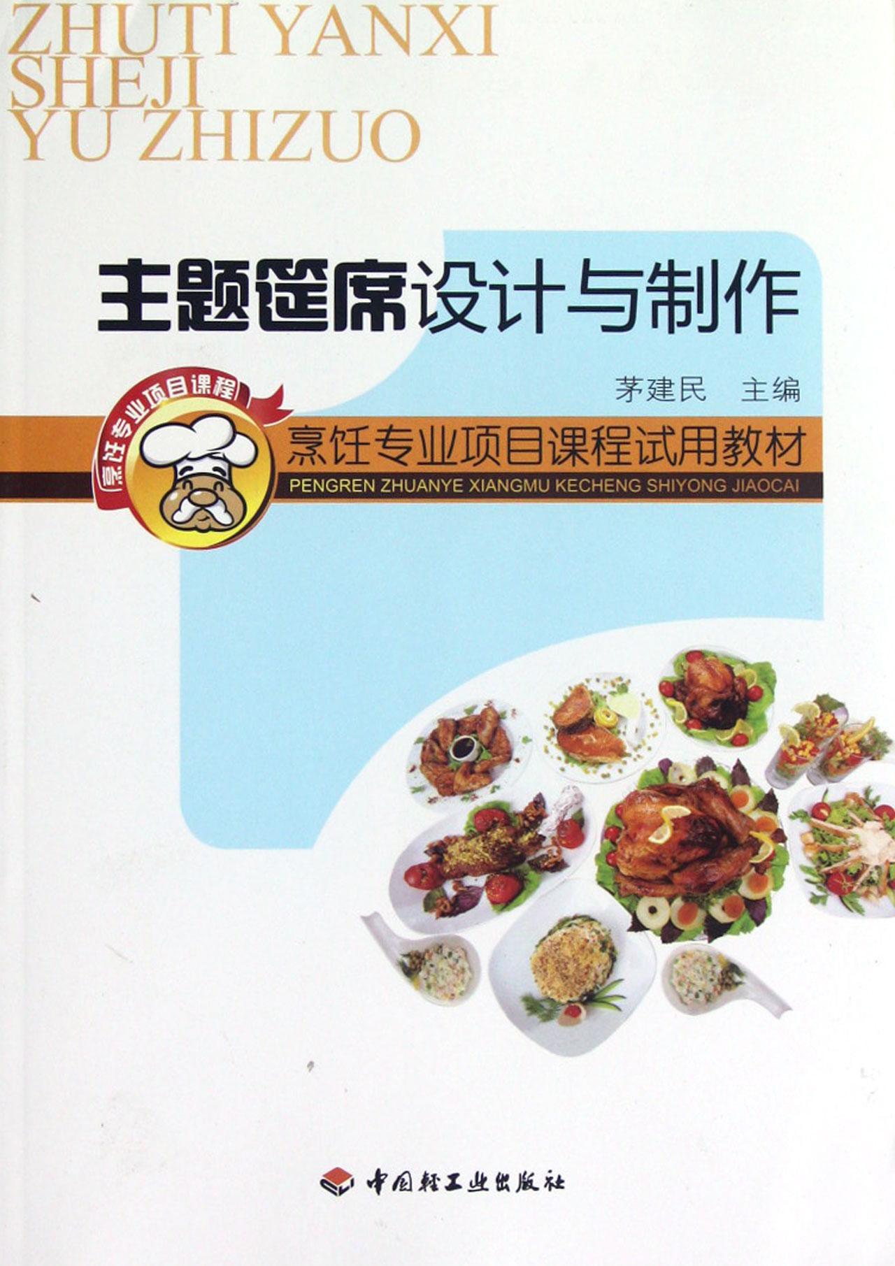 主题筵席设计与制作(烹饪专业项目课程试用教材)