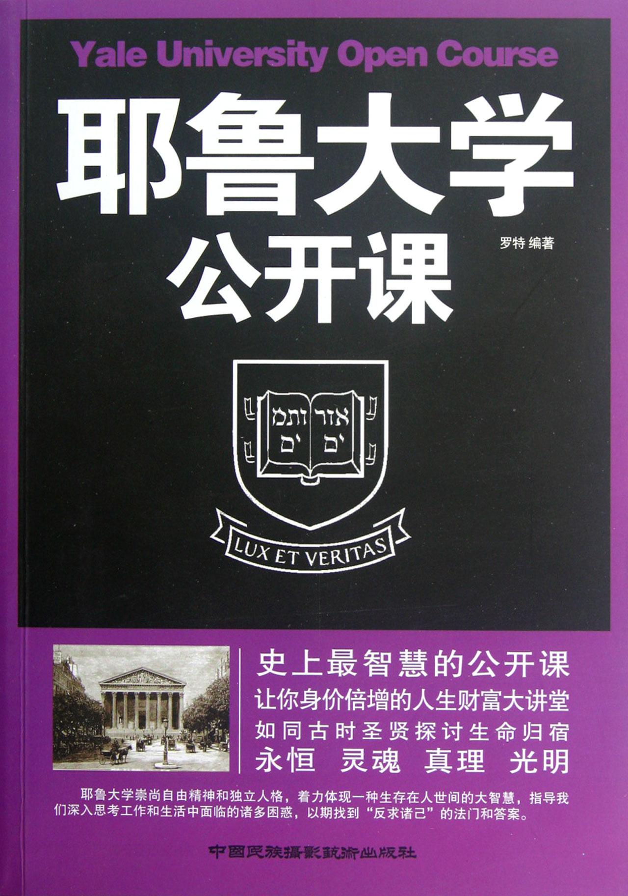 求耶鲁大学公开课 心理学导论下载地址,要中英字幕的,直接可以下图片