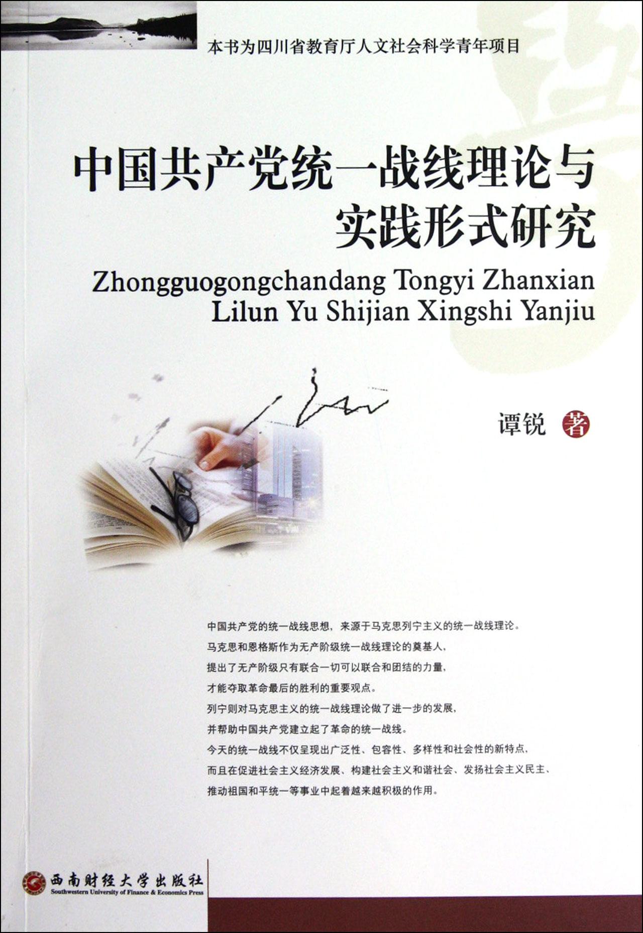 中国共产党统一战线理论与实践形式研究