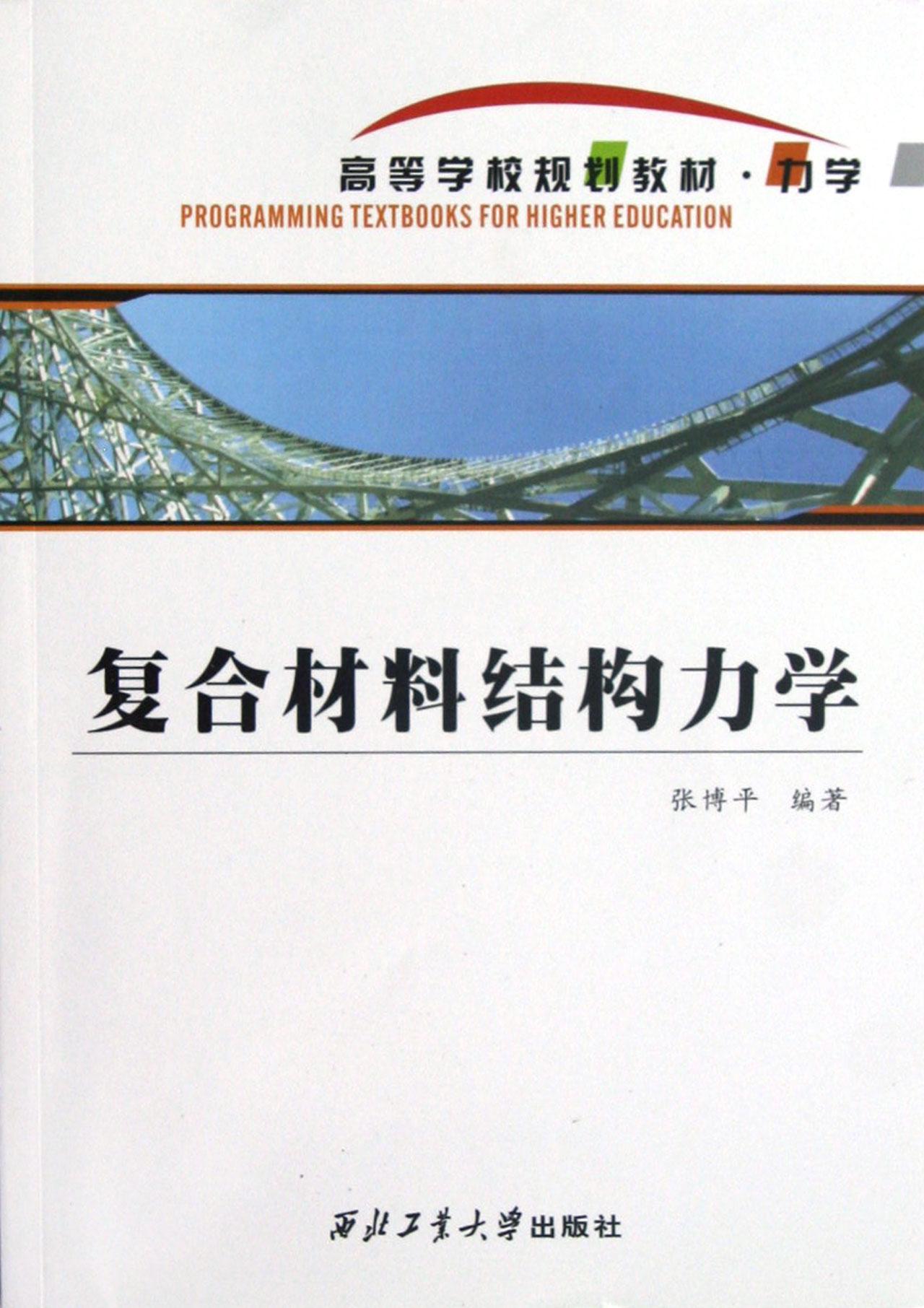 复合材料结构力学(力学高等学校规划教材)