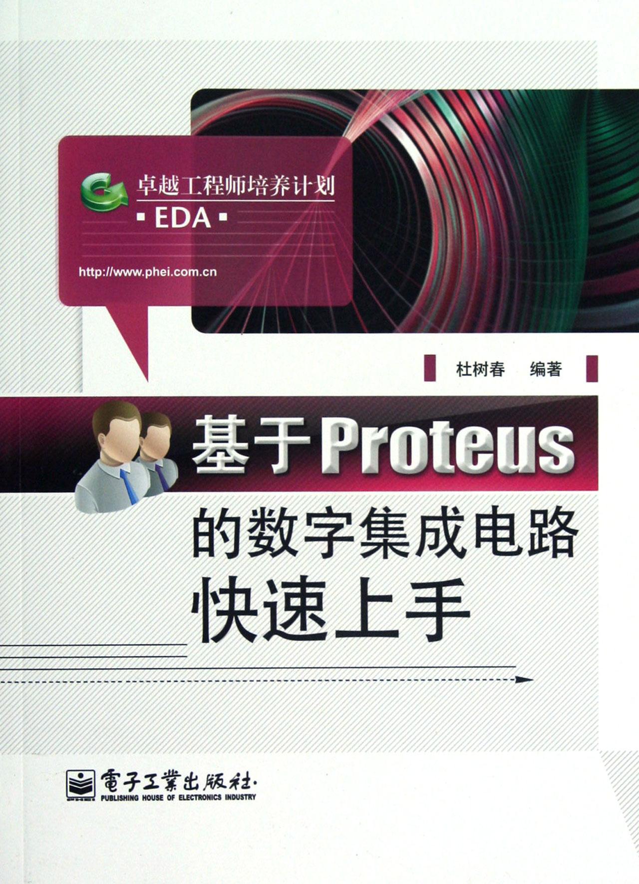 第1章 集成电路的基础知识 1.1 数制和码制 1.2 3种基本门电路 1.3 常用的复合门电路 1.4 基本逻辑门电路 1.5 三态输出门、集电极开路门与漏极开路门 1.6 数字集成电路的主要种类和型号 1.7 数字集成电路的参数 1.8 习题 第2章 Proteus软件用法 2.1 进入Proteus ISIS 2.2 Proteus ISIS工作界面 2.