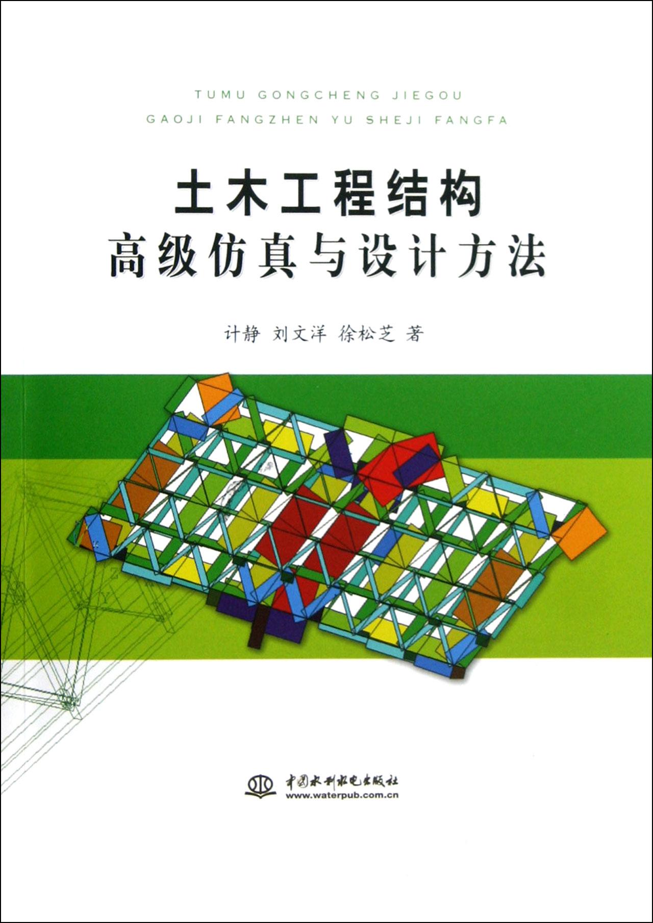 土木工程结构高级仿真与设计方法