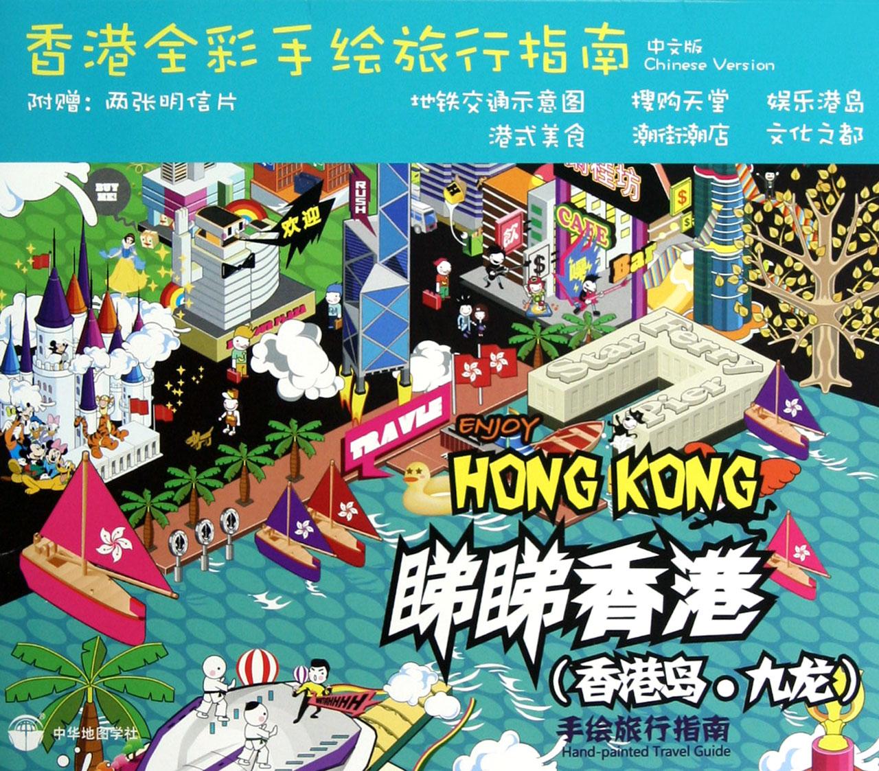 香港九龙彩囹n�_睇睇香港(香港岛九龙手绘旅行指南香港全彩手绘旅行指南)-博库网