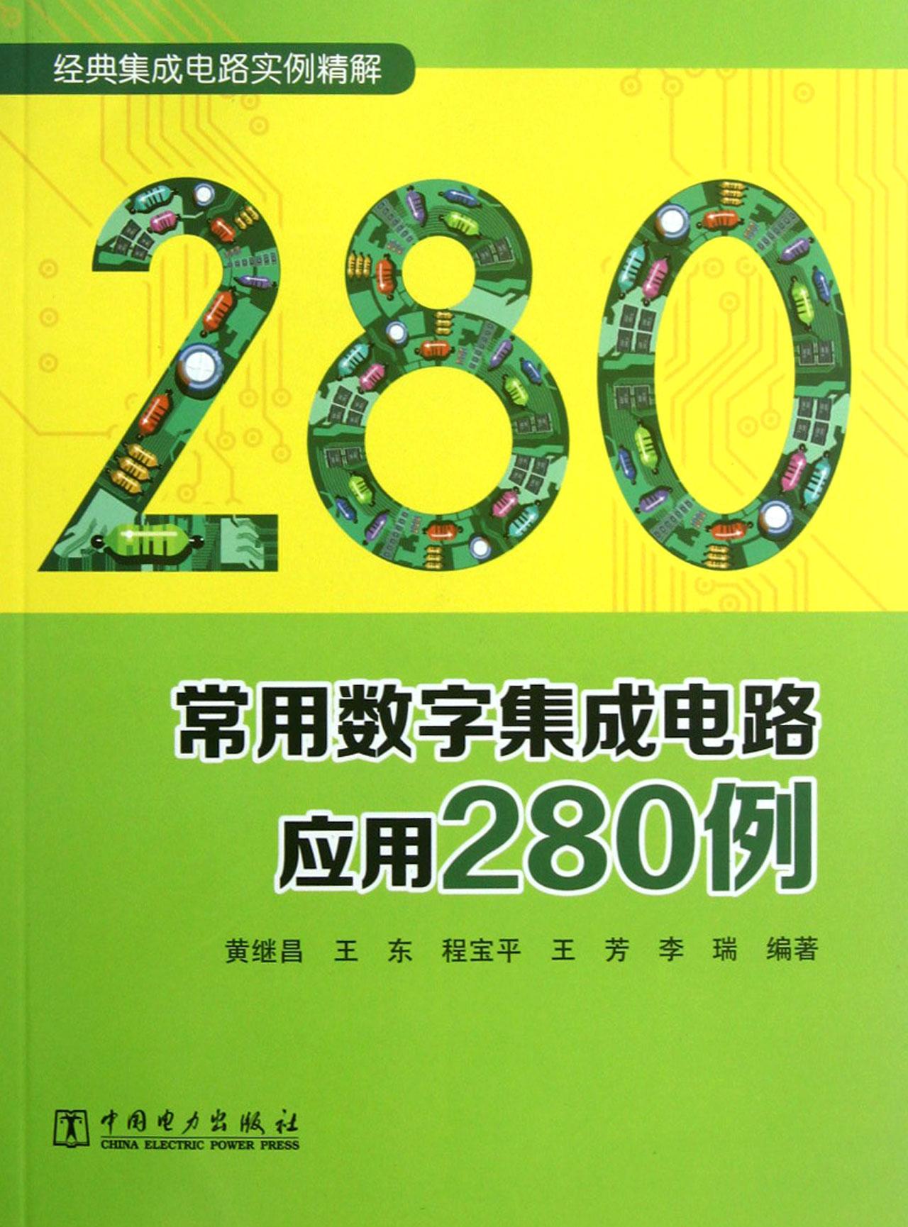 常用数字集成电路应用280例/经典集成电路实例精解