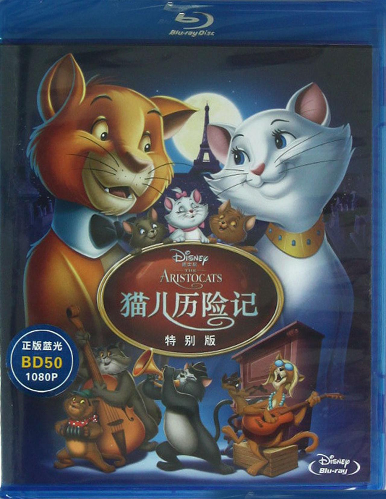 bd(蓝光)猫儿历险记特别版