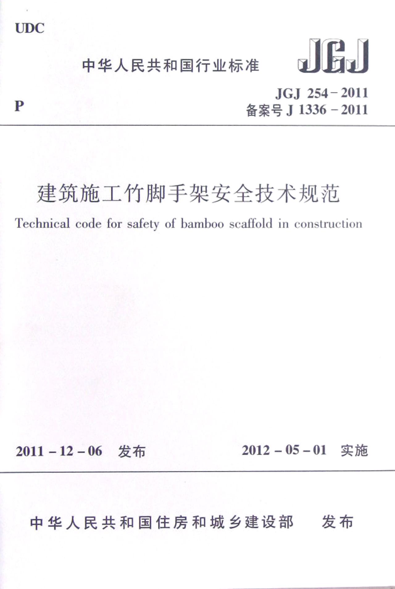 建筑施工竹脚手架安全技术规范