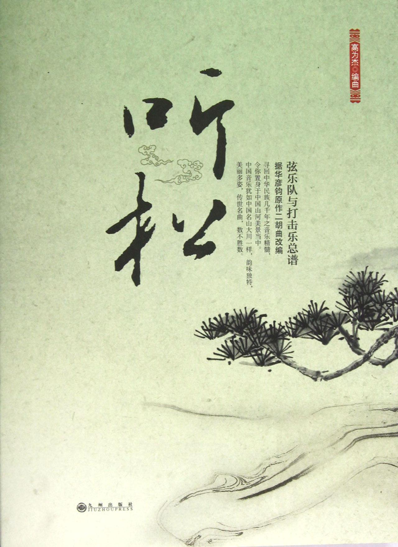 交响乐总谱封面
