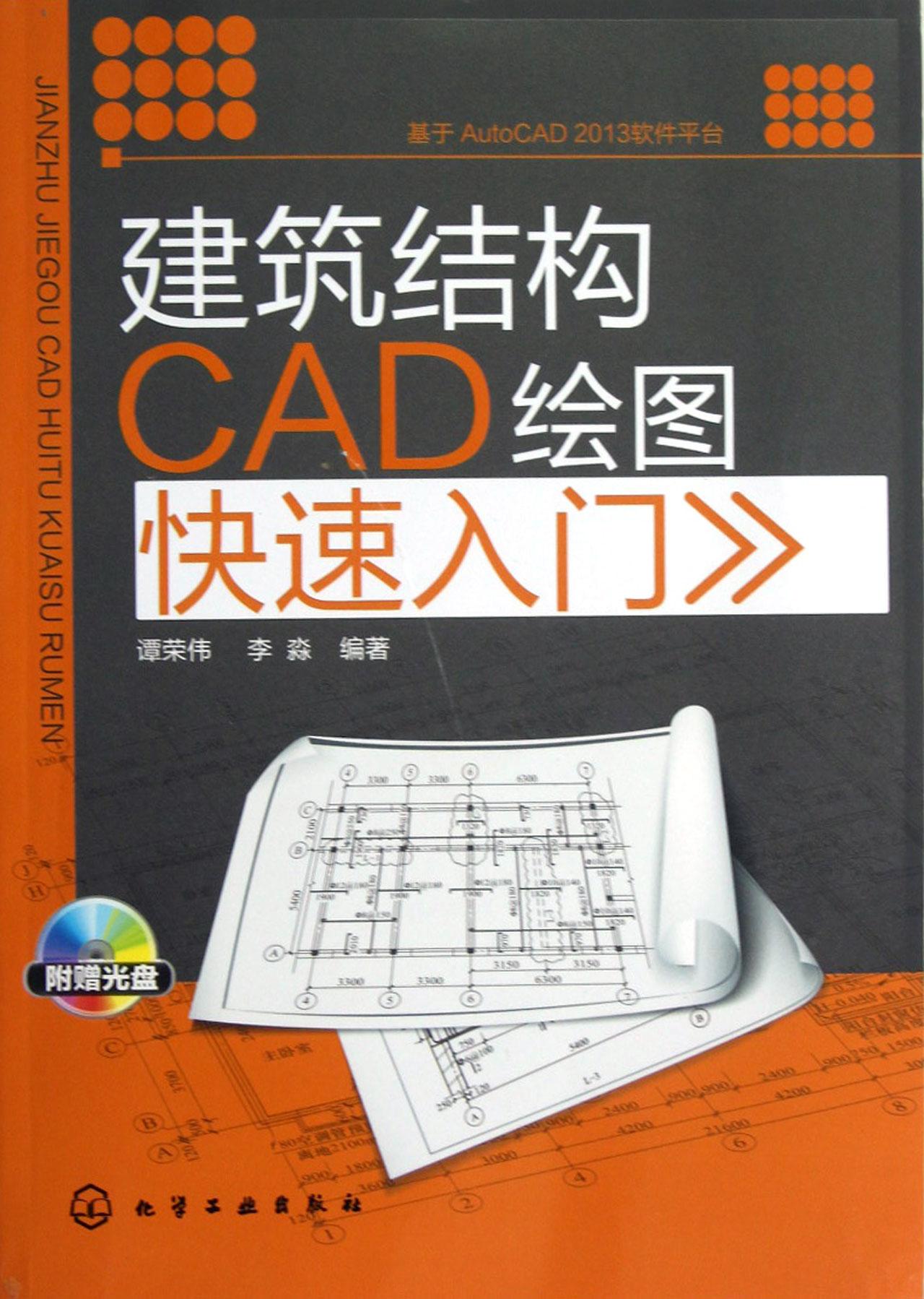 建筑结构cad绘图快速入门(附光盘)