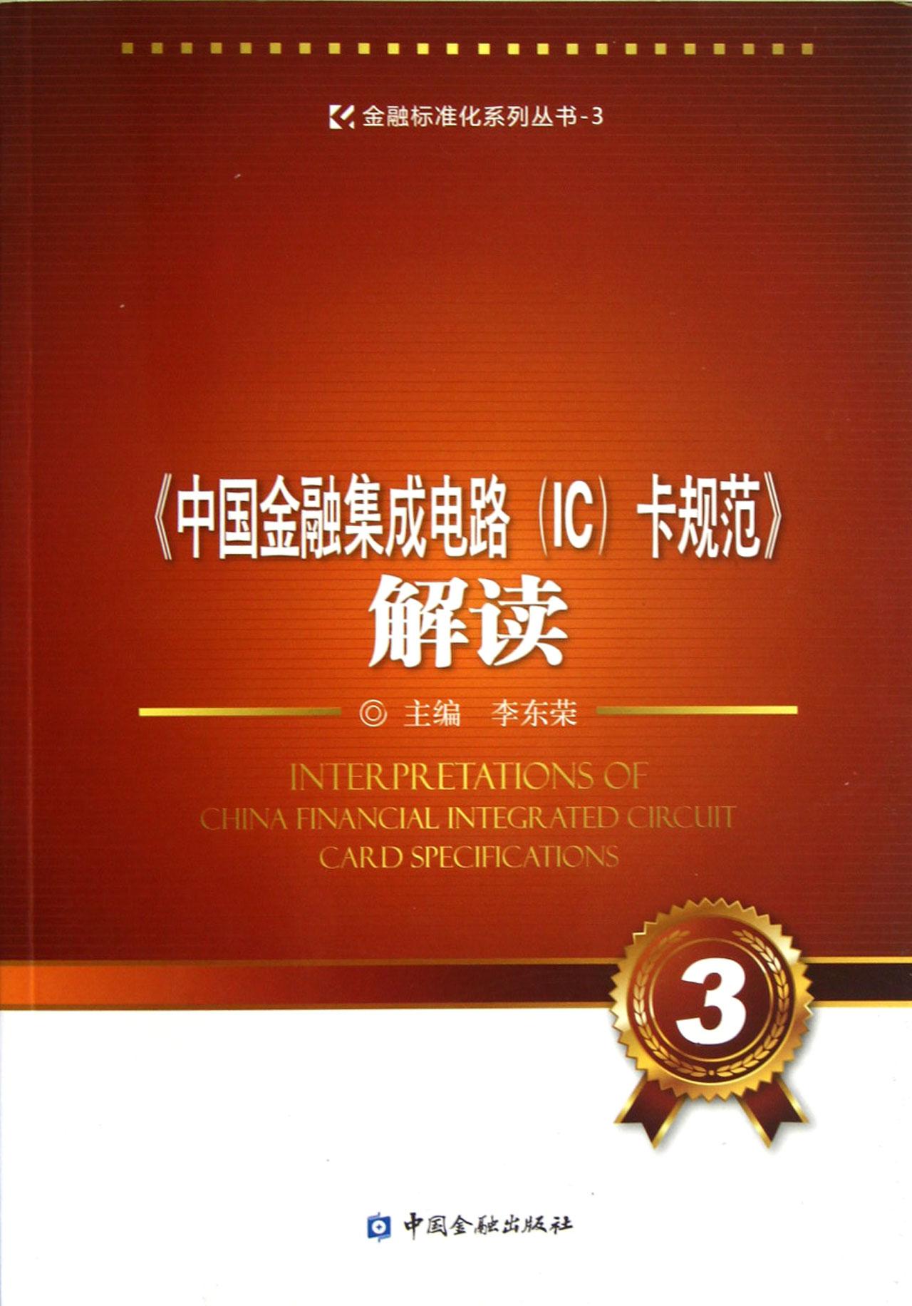 中国金融集成电路卡规范解读