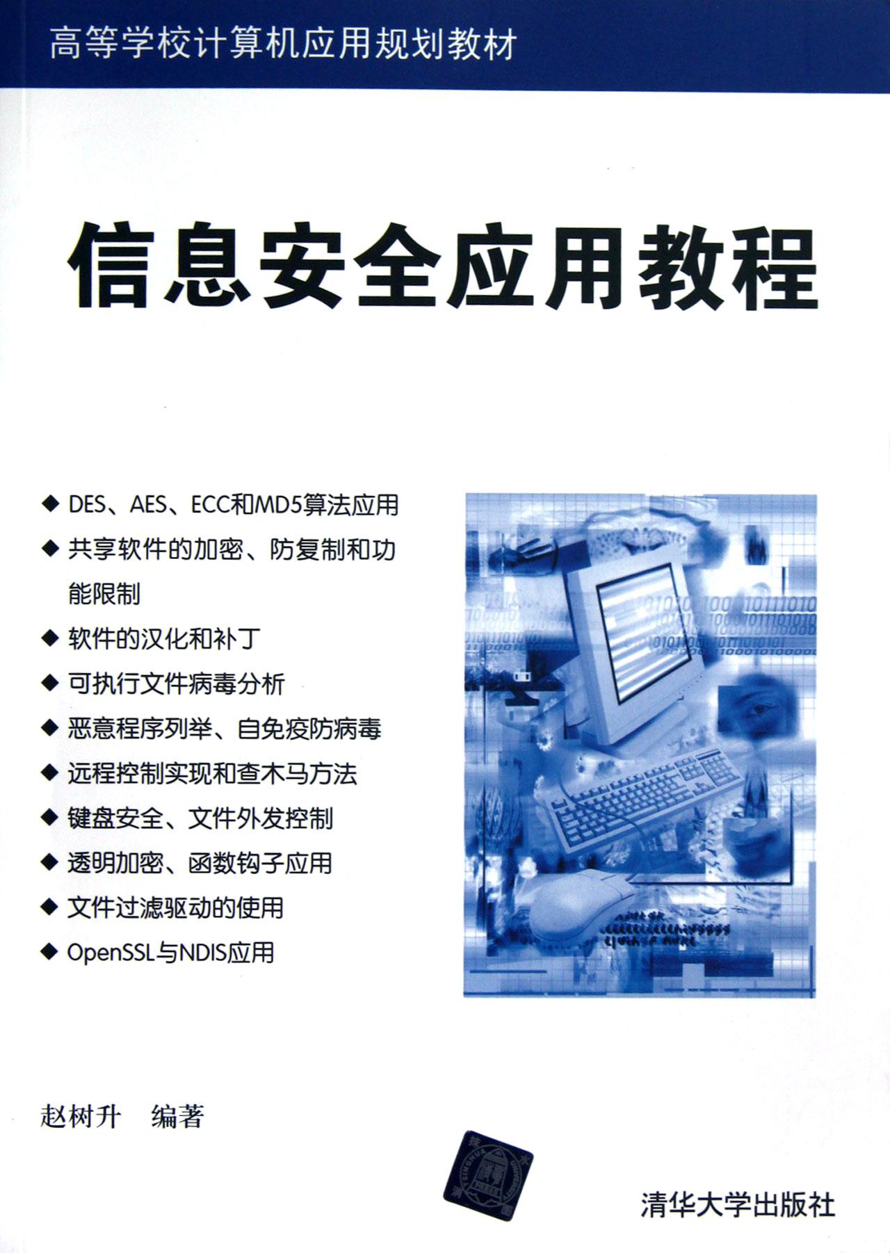 信息安全应用教程(高等学校计算机应用规划教材)