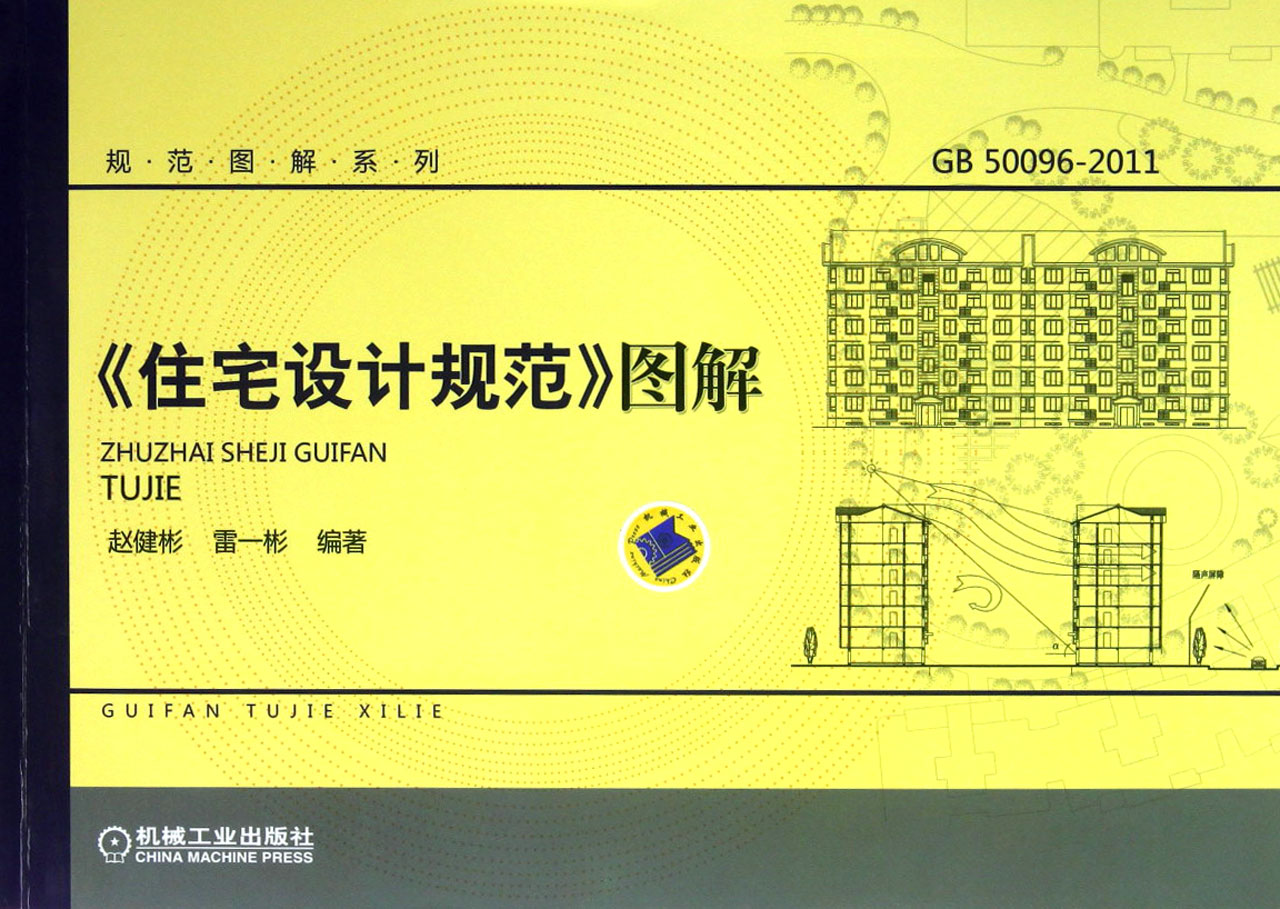 住宅设计规范图解gb50096-2011/规范图解系列
