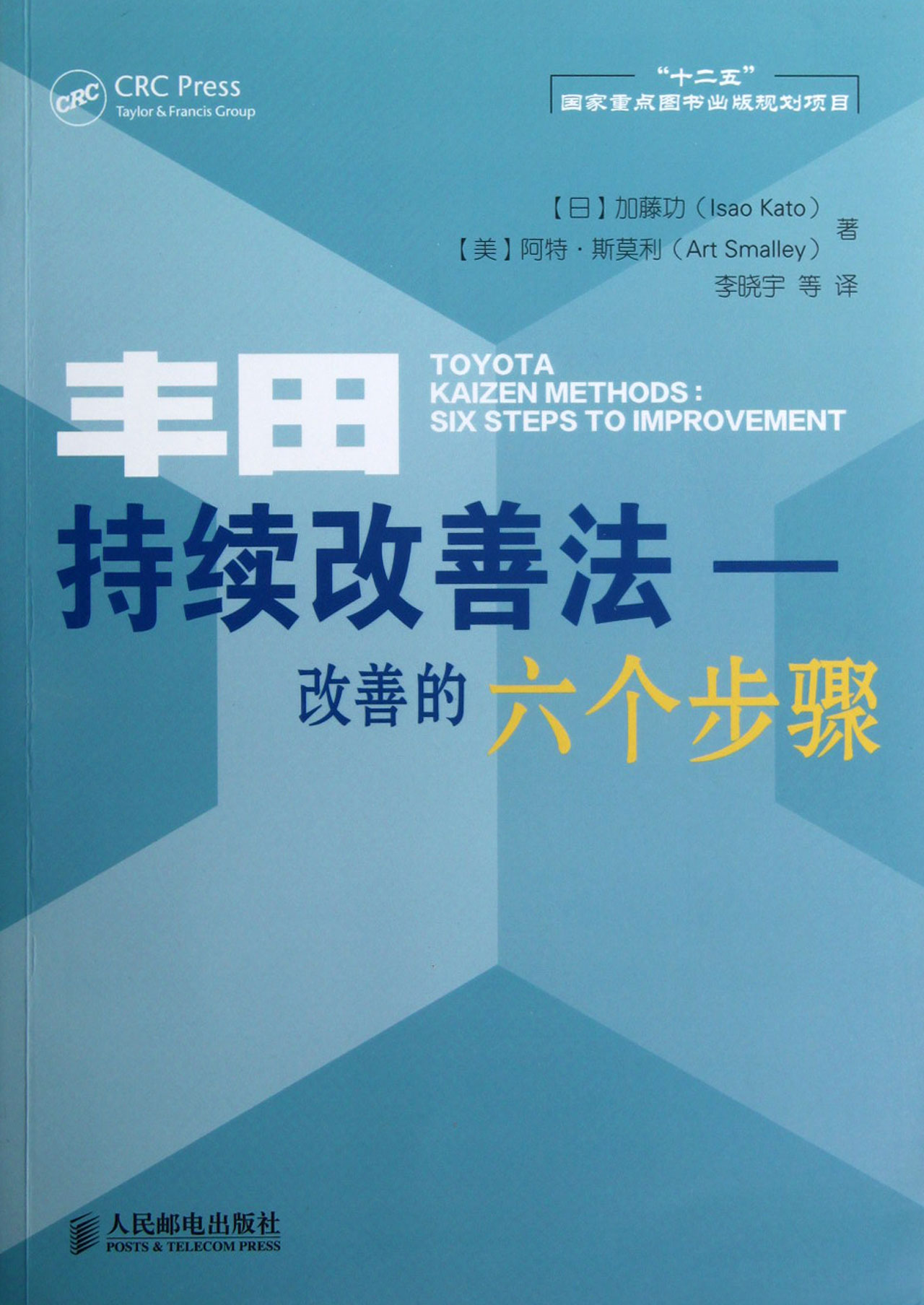 丰田持续改善法--改善的六个步骤
