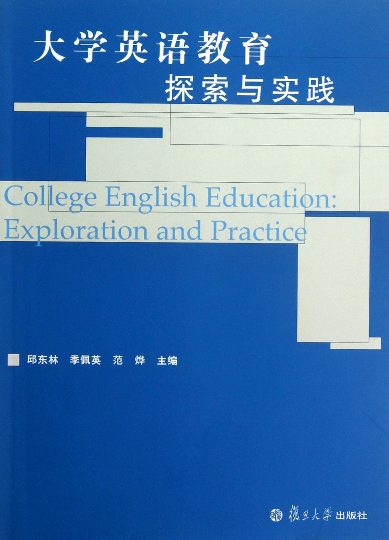 学术英语 季佩英 范烨-学术英语课后答案/学术