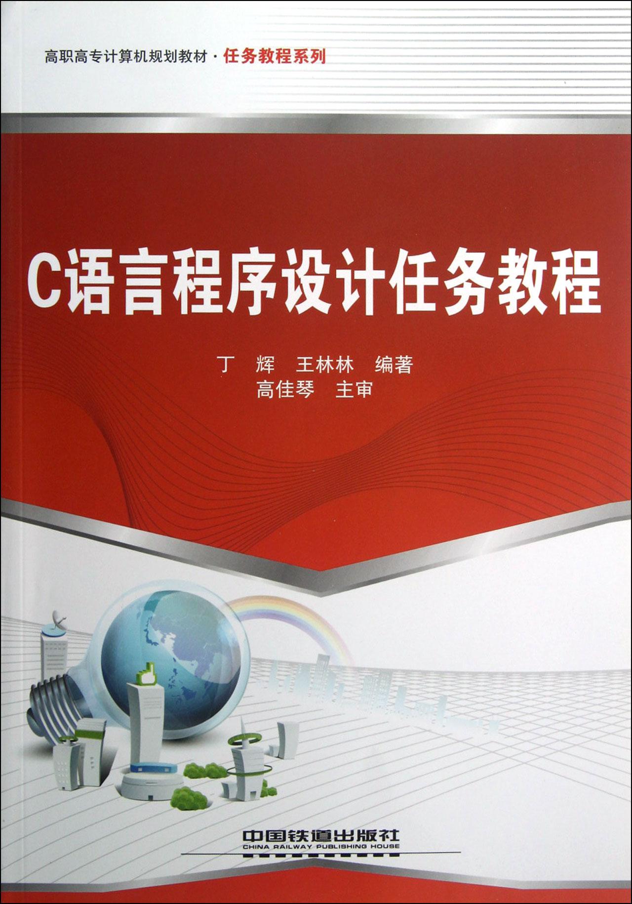 c語言程序設計任務教程(高職高專計算機規劃教材)